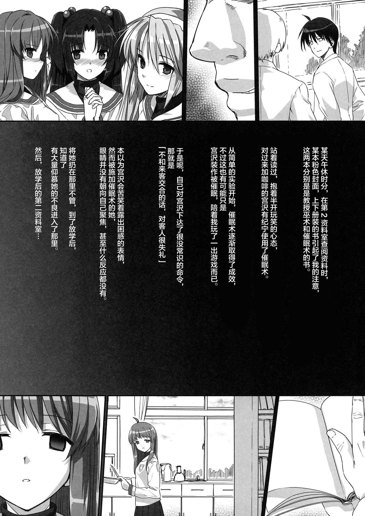 Basutei Shower Soushuuhen MANIA COLLECTION 02 3