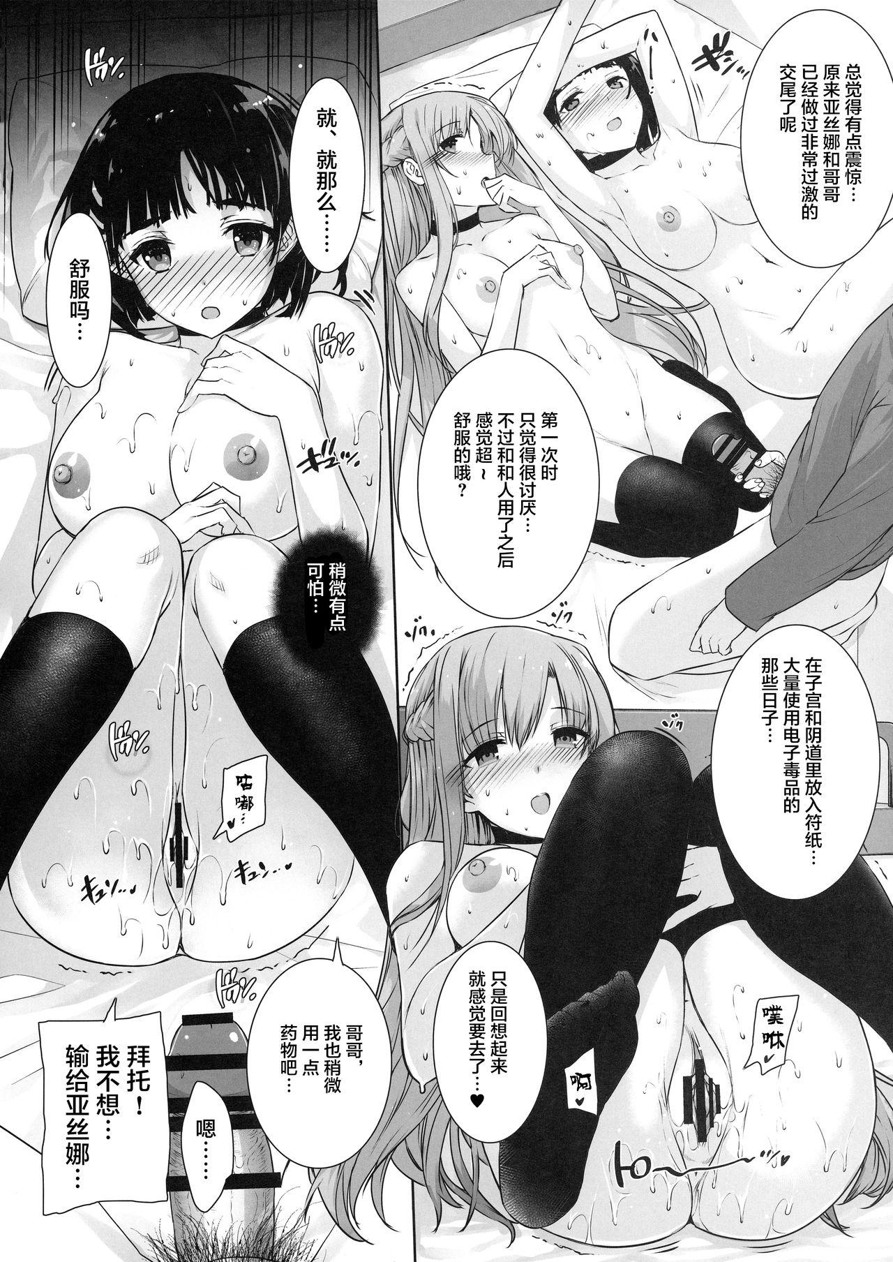 Basutei Shower Soushuuhen MANIA COLLECTION 02 72