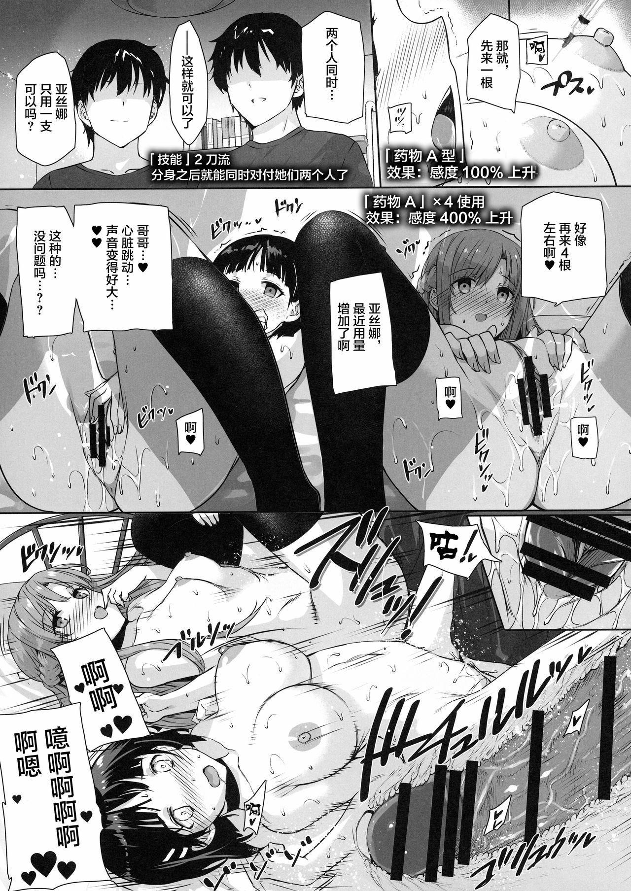 Basutei Shower Soushuuhen MANIA COLLECTION 02 73