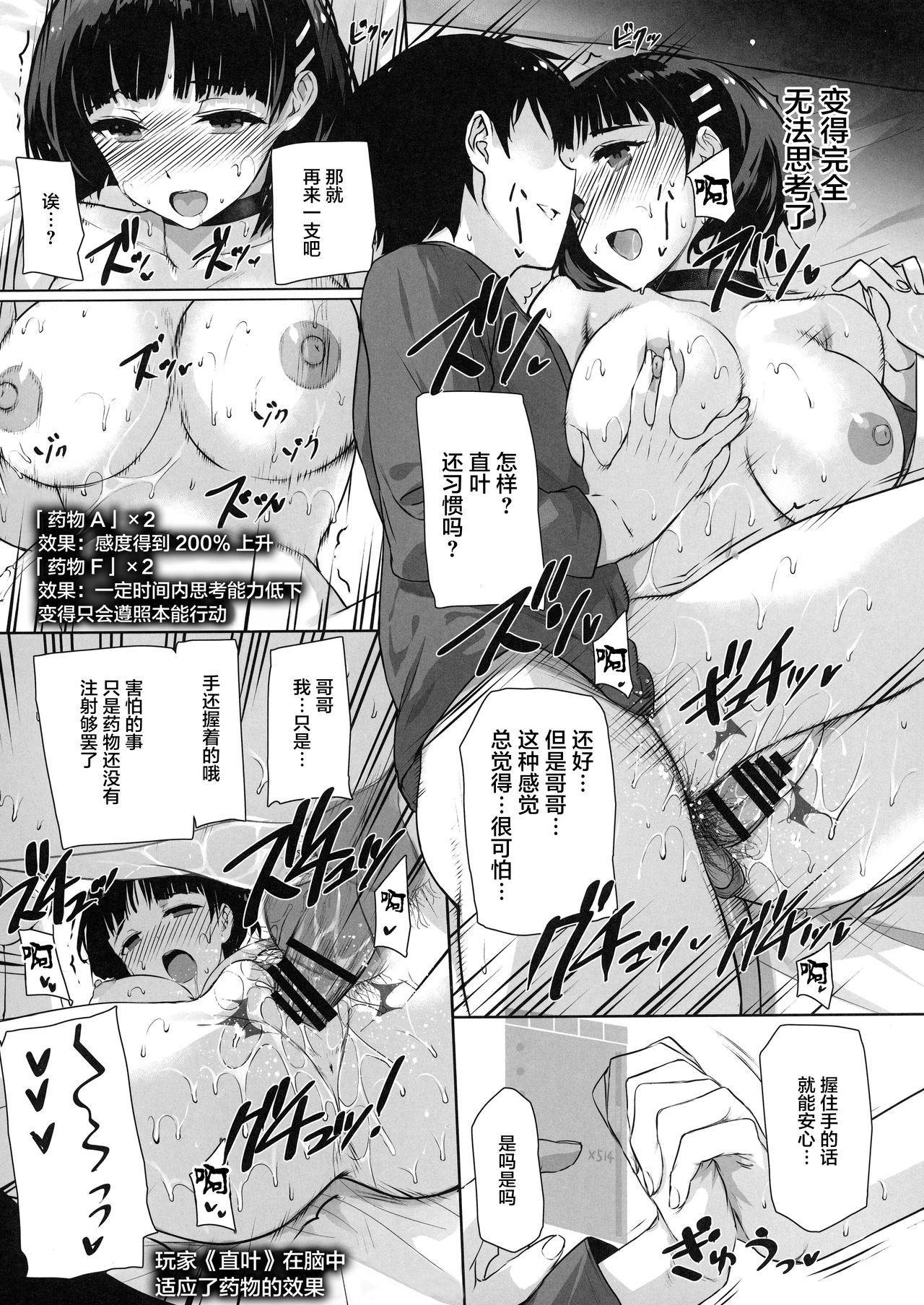 Basutei Shower Soushuuhen MANIA COLLECTION 02 75