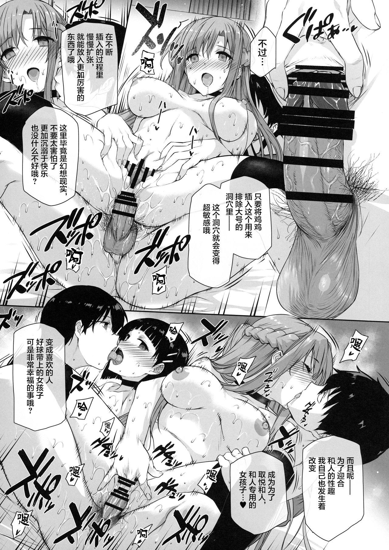Basutei Shower Soushuuhen MANIA COLLECTION 02 77
