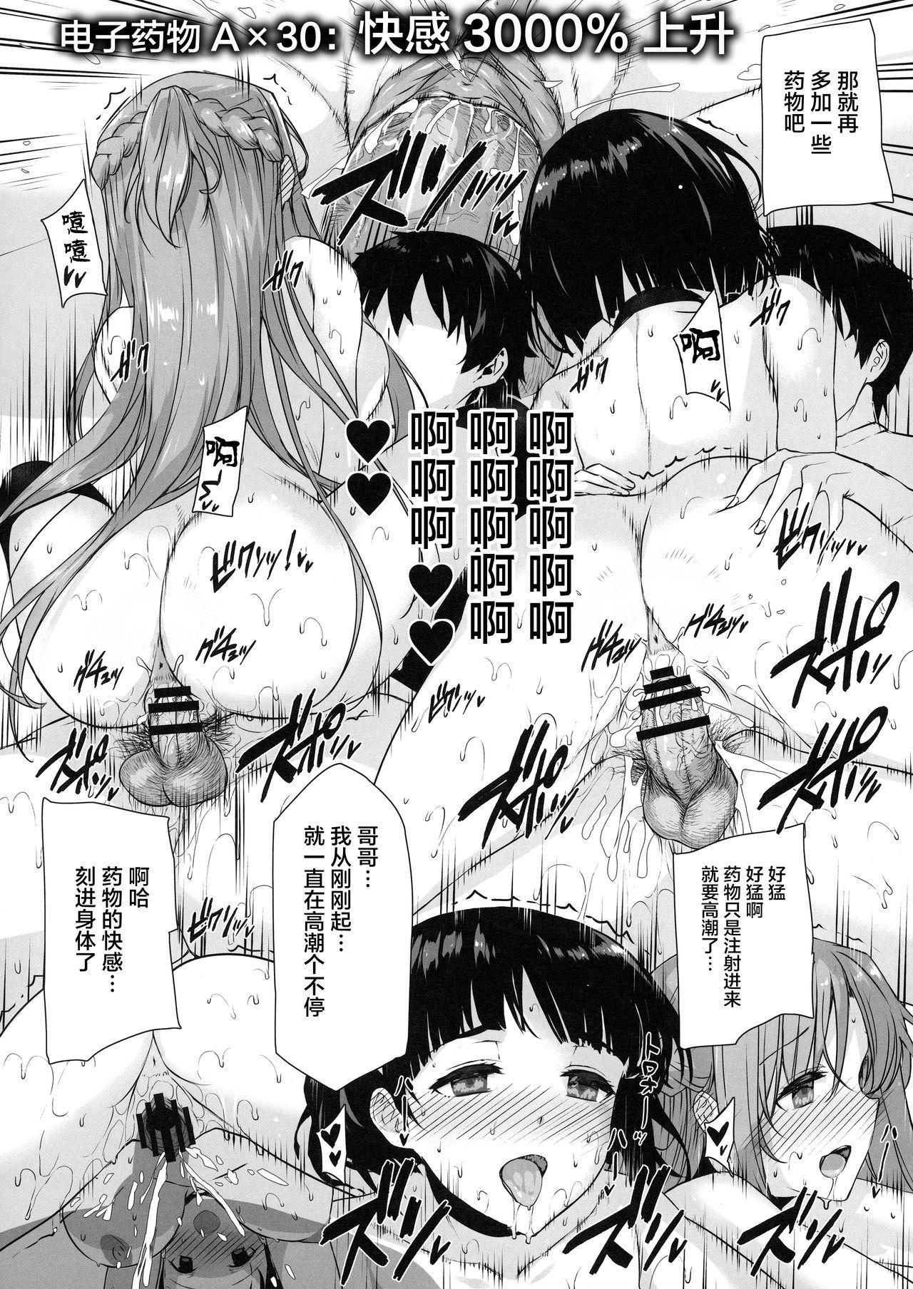 Basutei Shower Soushuuhen MANIA COLLECTION 02 81