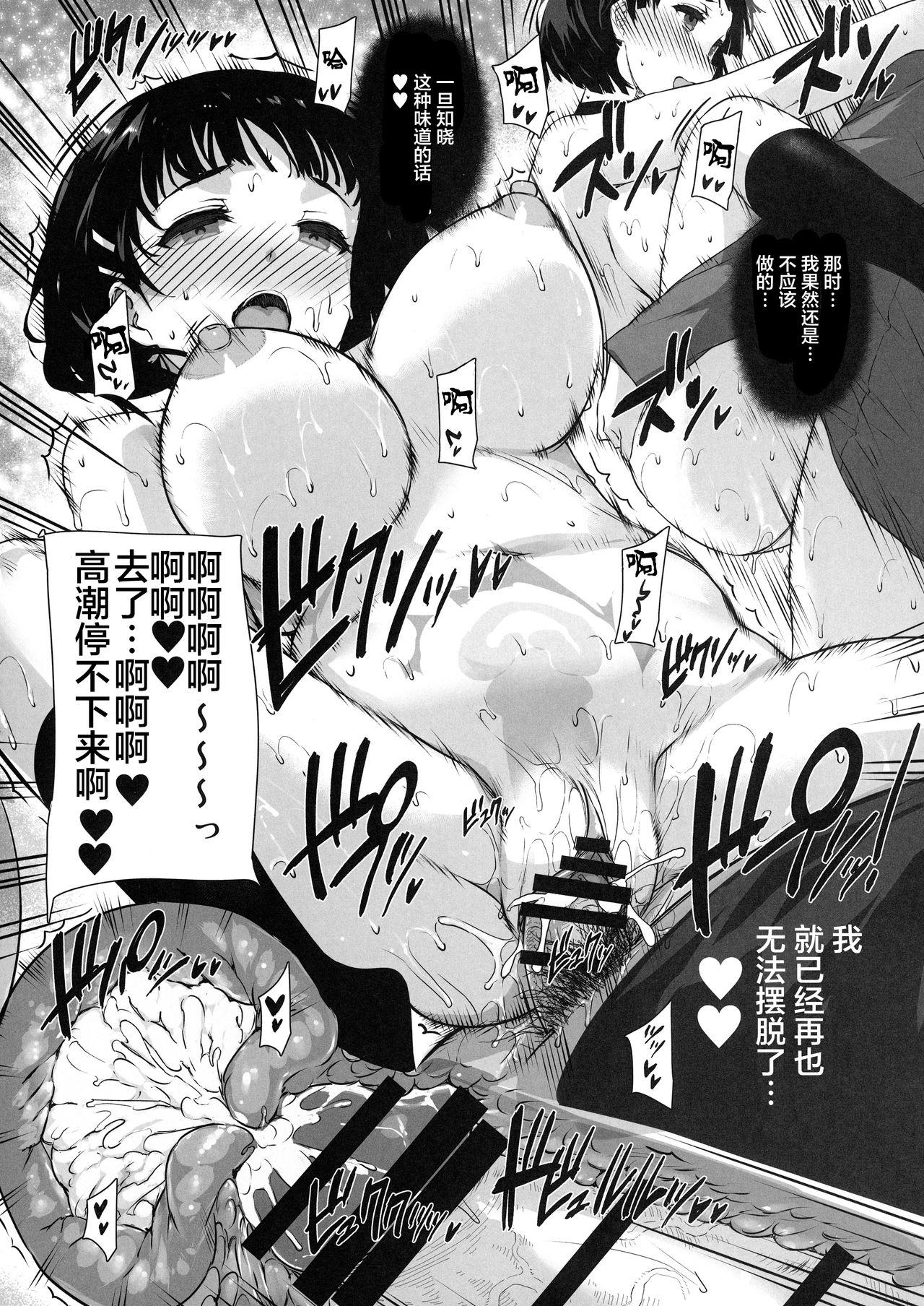 Basutei Shower Soushuuhen MANIA COLLECTION 02 82