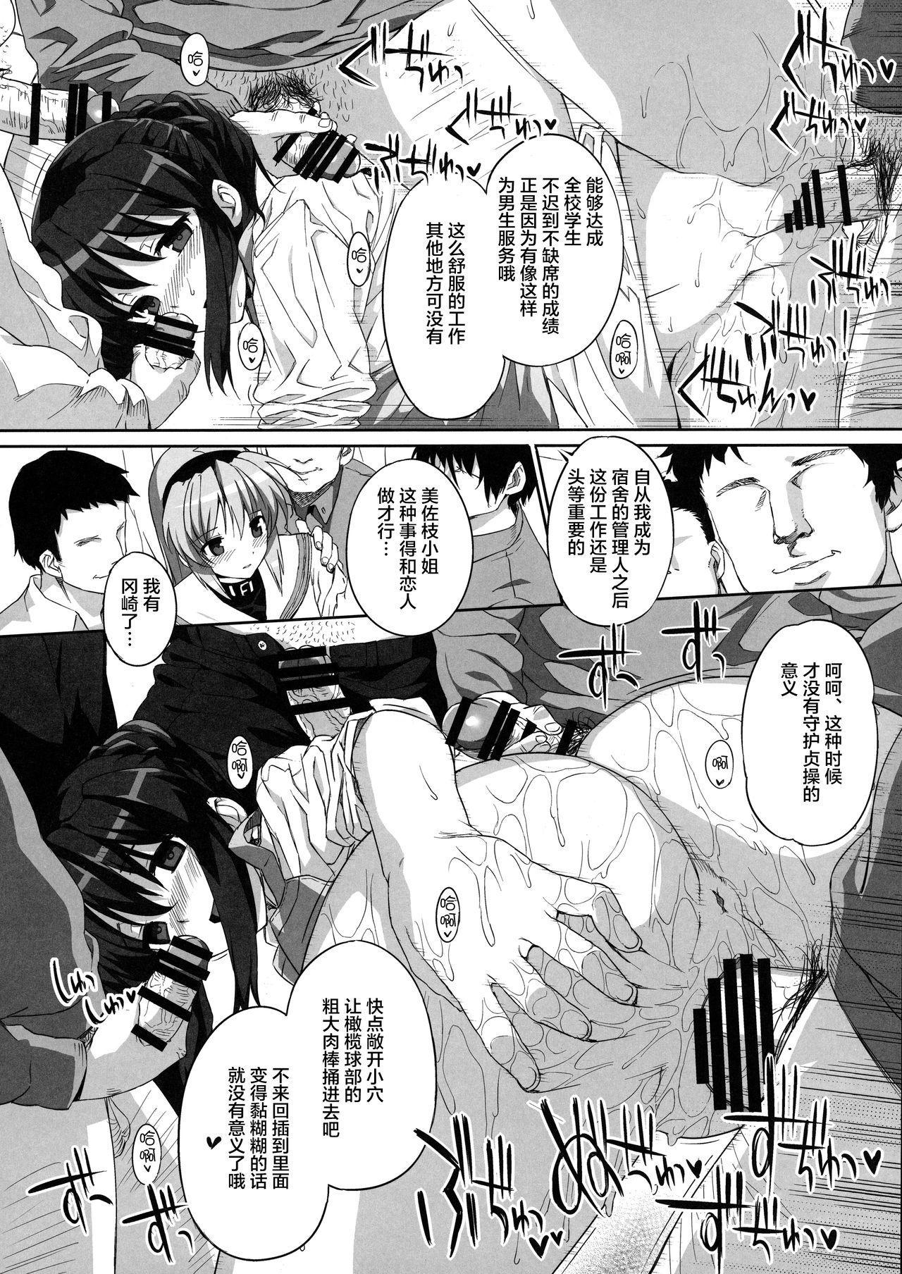 Basutei Shower Soushuuhen MANIA COLLECTION 02 8
