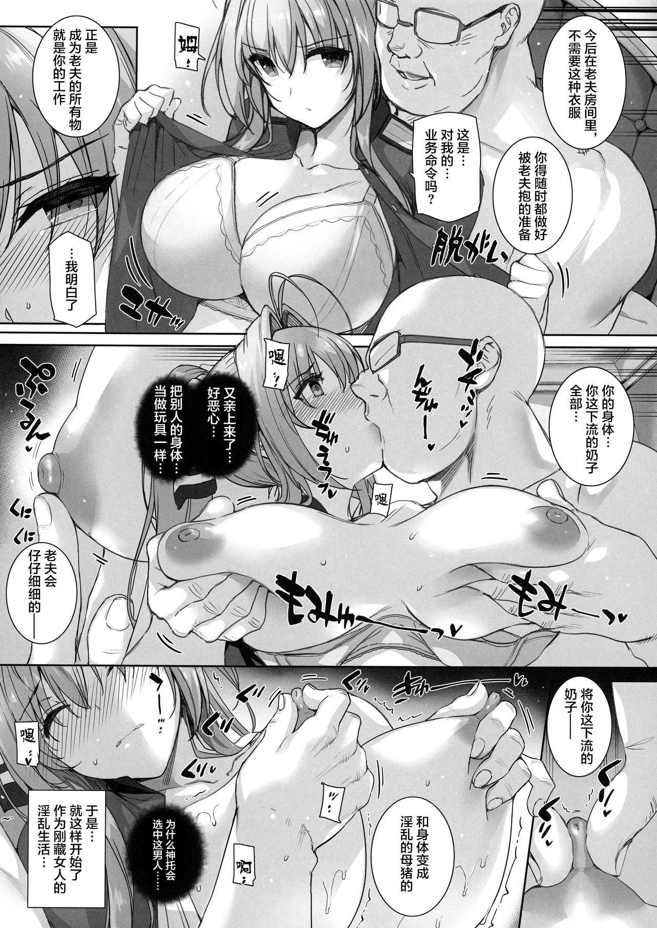 Basutei Shower Soushuuhen MANIA COLLECTION 02 90