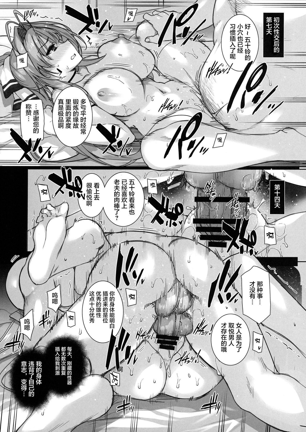 Basutei Shower Soushuuhen MANIA COLLECTION 02 95
