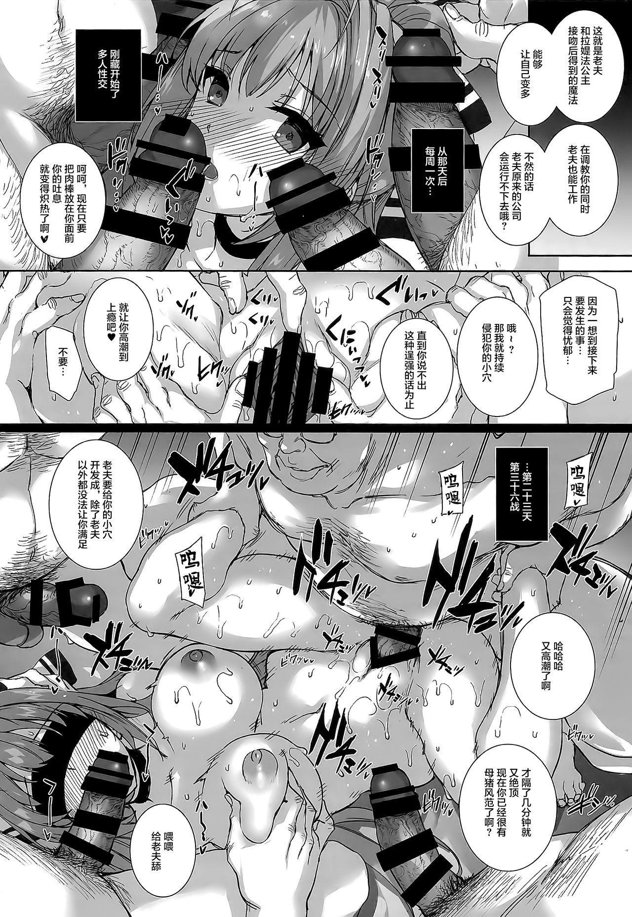 Basutei Shower Soushuuhen MANIA COLLECTION 02 98