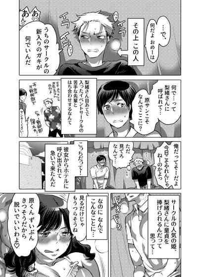 M Otokodzure Ona Choukyou 5