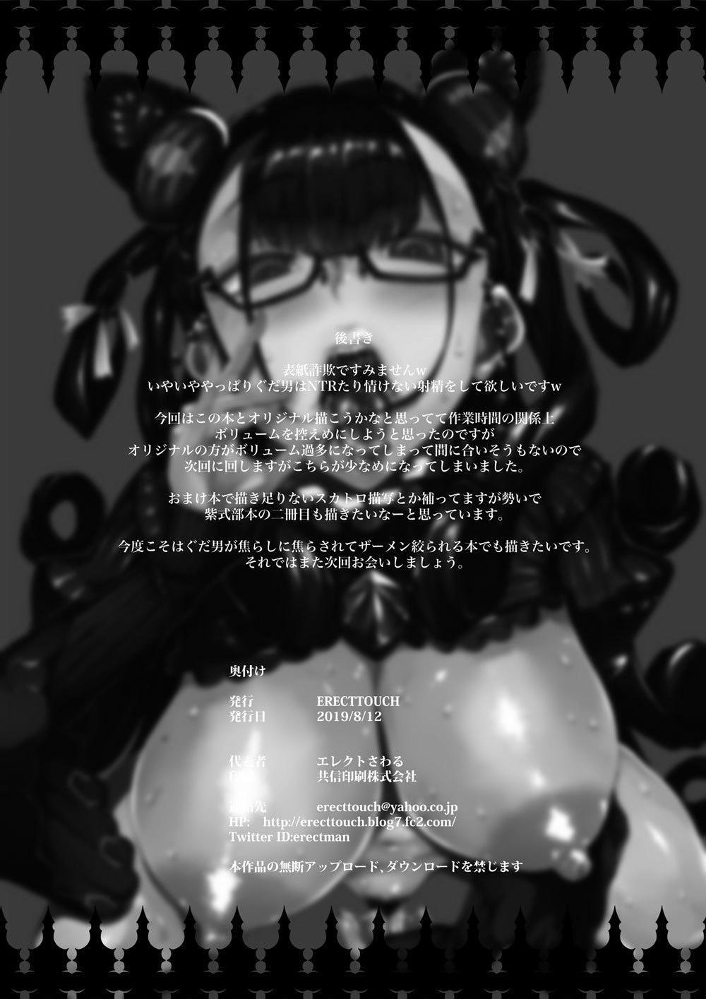 Murasaki Shikibu no Miminame Tekoki Chikubizeme ni Taeraretara Nama Sex Dekiru Hon 29
