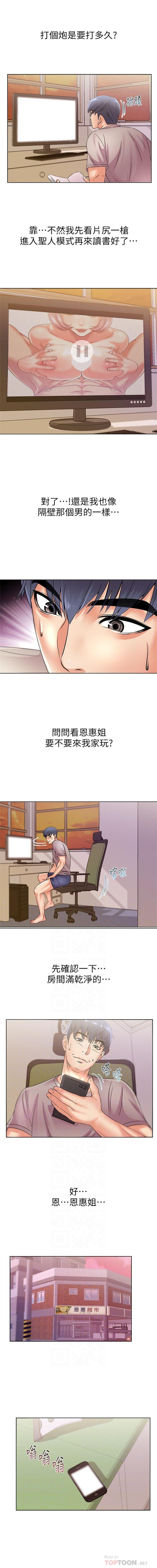 (週3)超市的漂亮姐姐 1-22 中文翻譯(更新中) 124