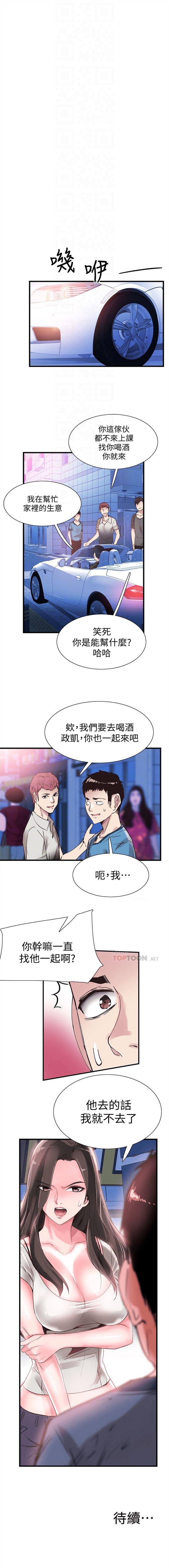 (週7)校園live秀 1-50 中文翻譯(更新中) 200