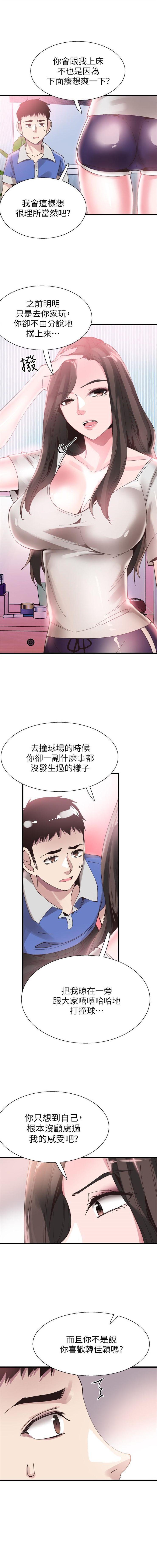 (週7)校園live秀 1-50 中文翻譯(更新中) 233