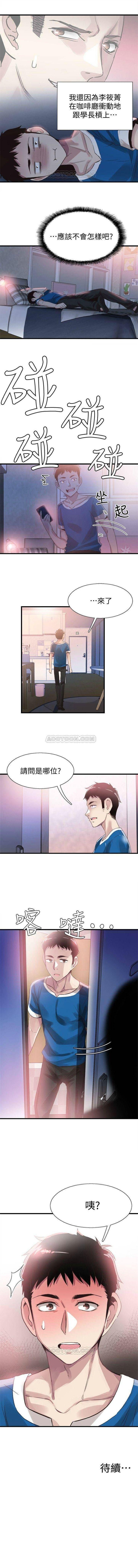 (週7)校園live秀 1-50 中文翻譯(更新中) 262
