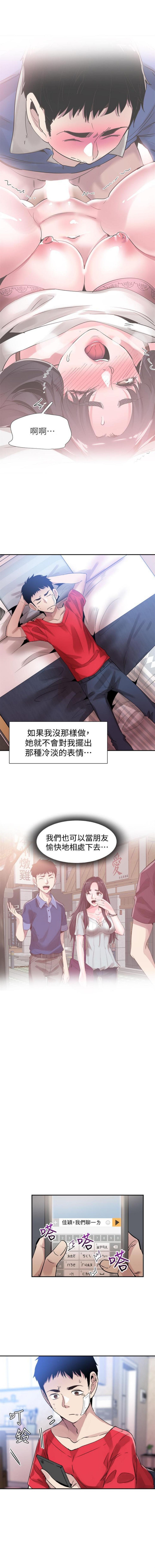 (週7)校園live秀 1-50 中文翻譯(更新中) 310