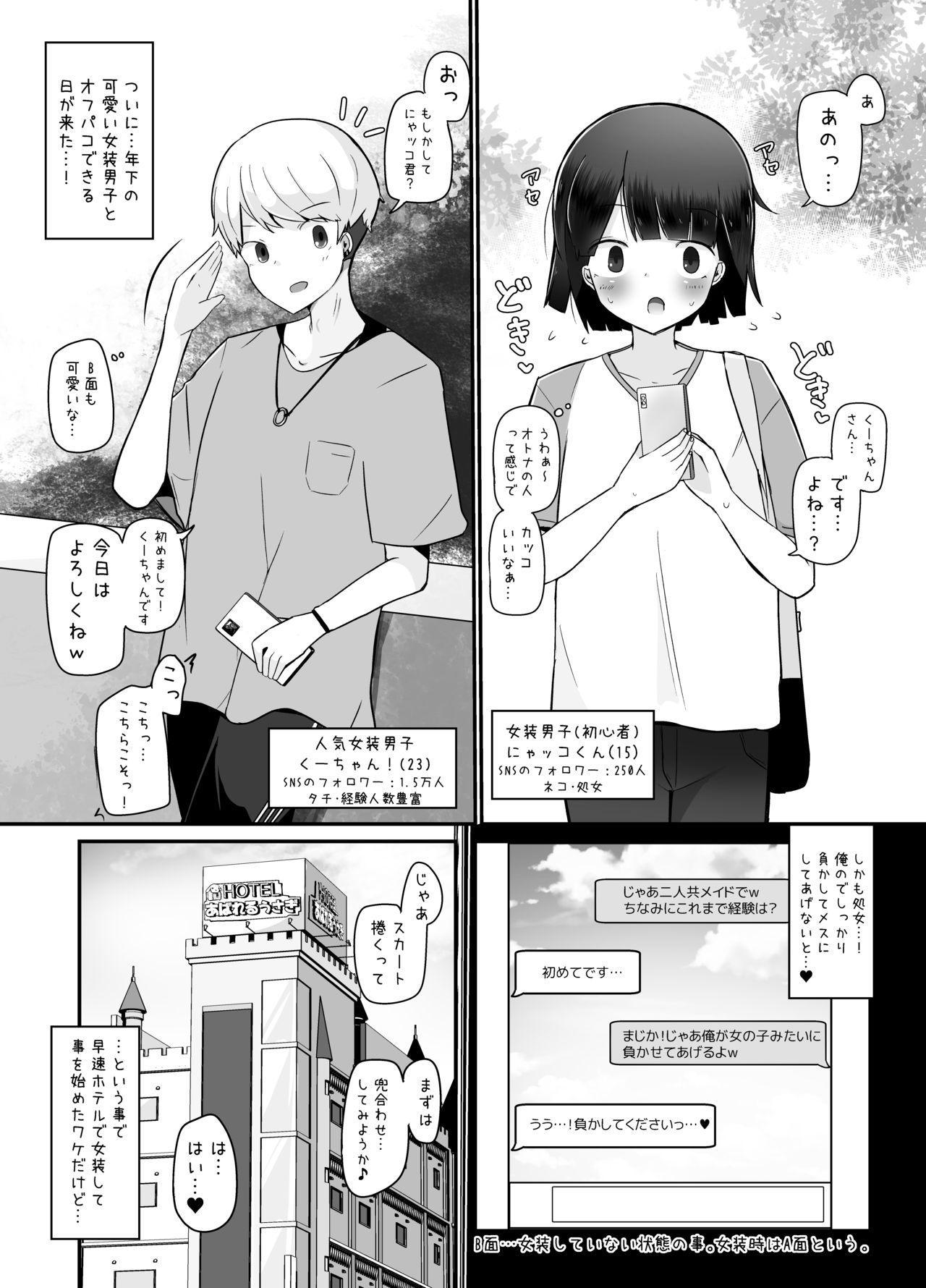 Kyokon Otokonoko Tanpenshuu 8