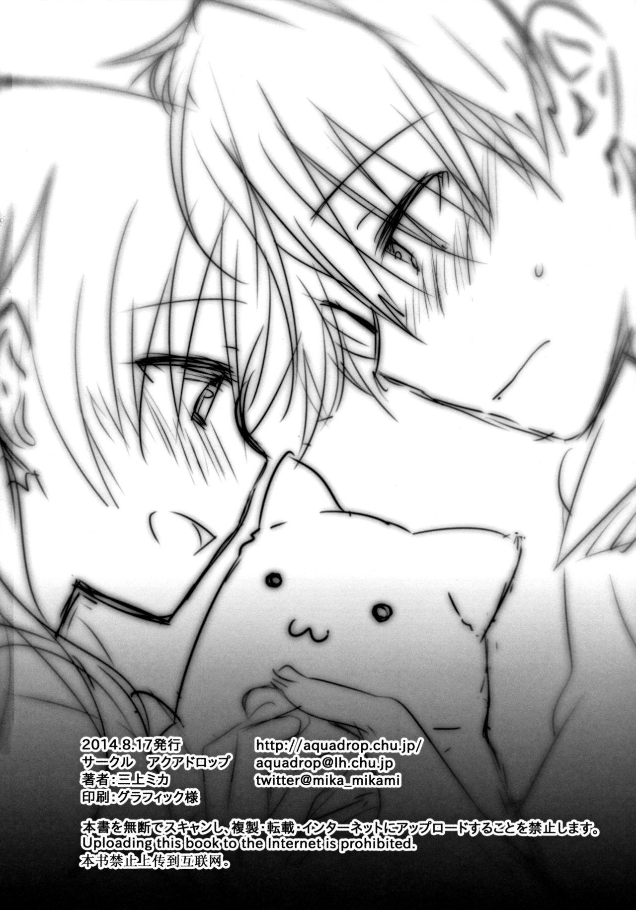 Oyasumi Sex Soushuuhen | Good Night Sex Collection 197