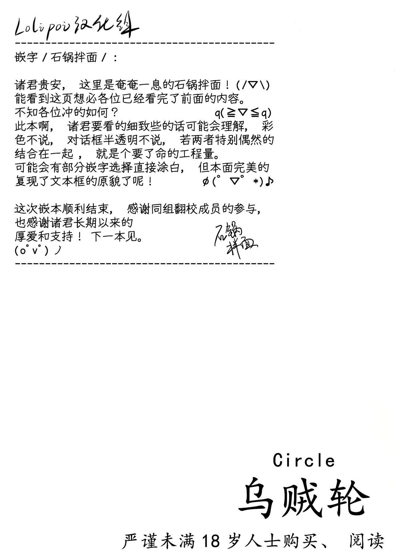 Yukari Hatsujou Jikkyou Ecchi na Shibari Play 18