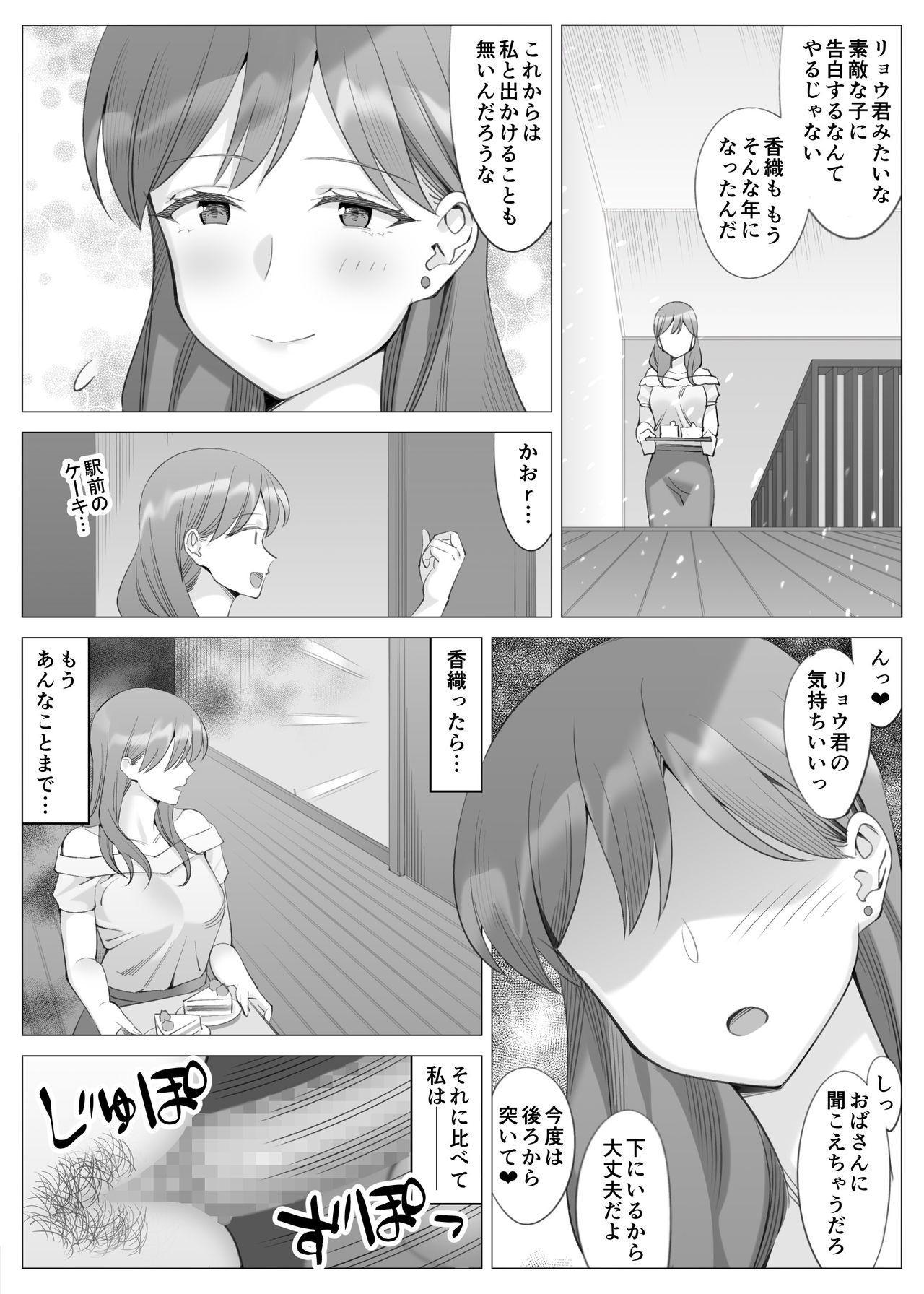 Hanamisaki no Inran na Hansei 44