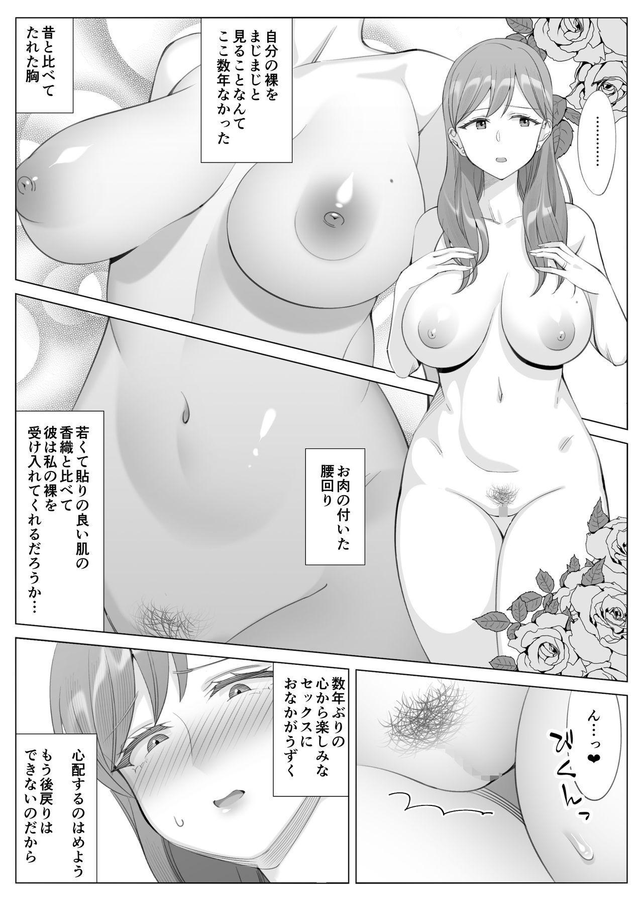 Hanamisaki no Inran na Hansei 52