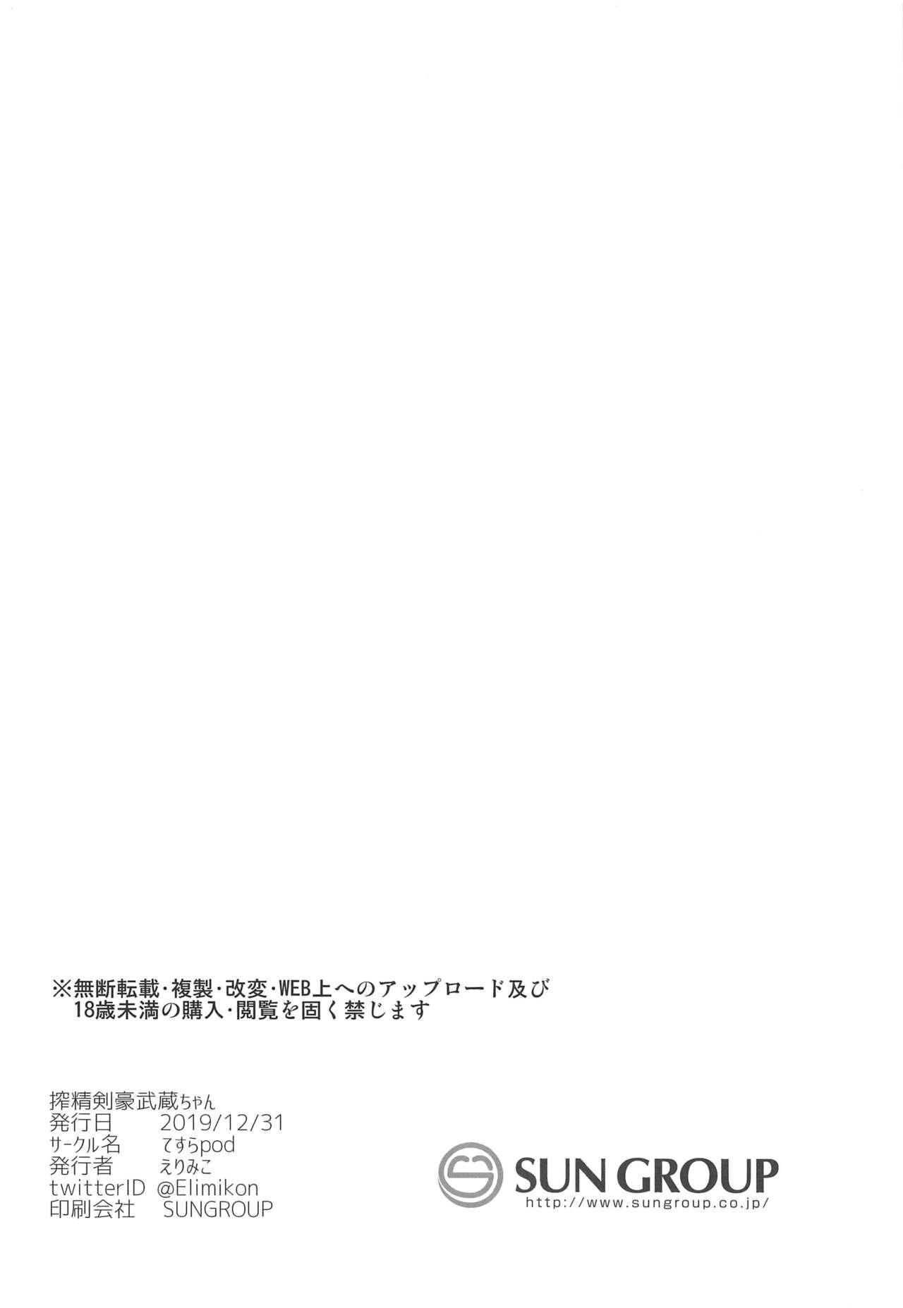 Sakusei Kengou Musashi-chan 24