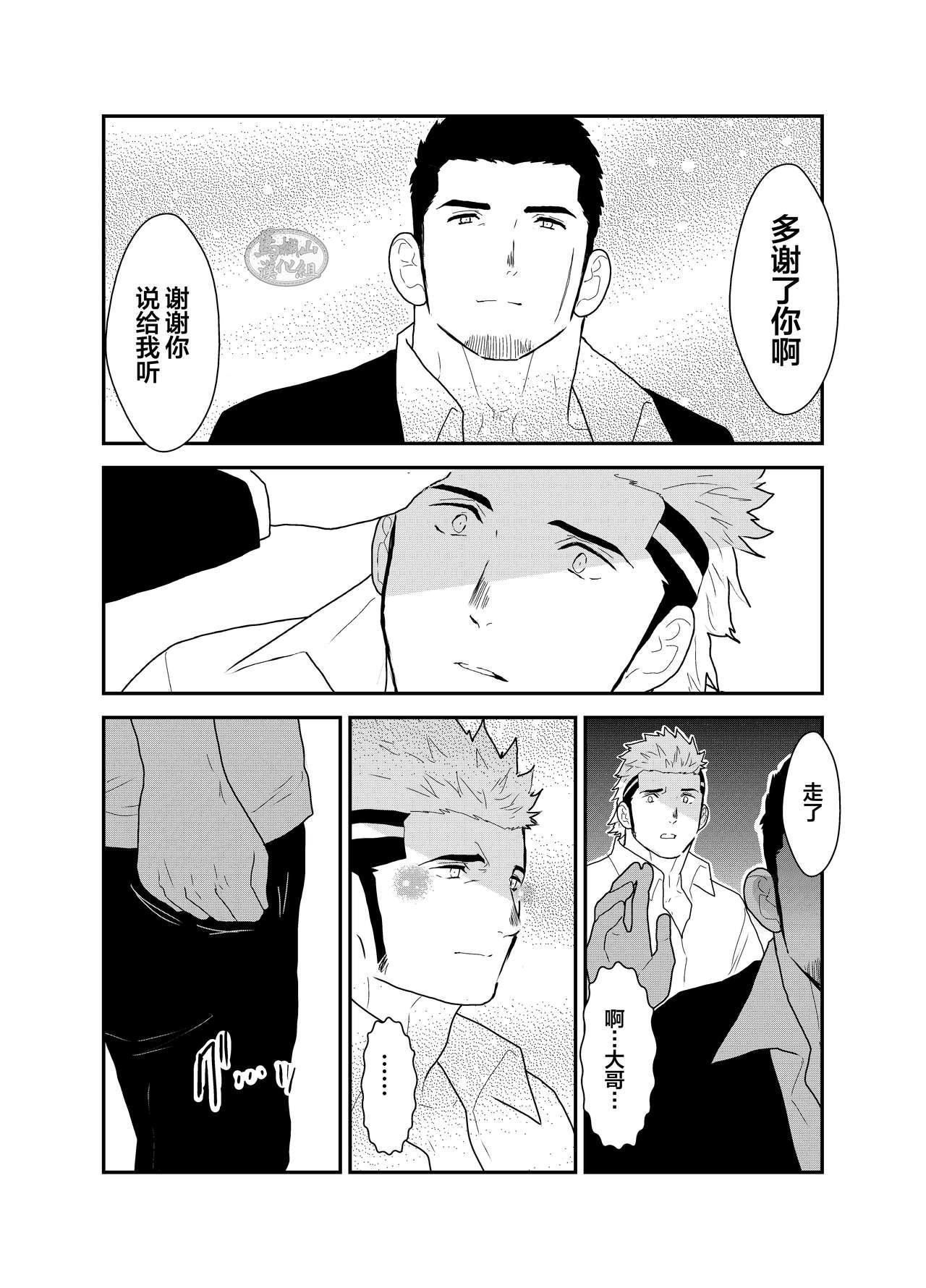 Moshimo Yakuza ni Koigokoro ga Mebae Hajimetara 9