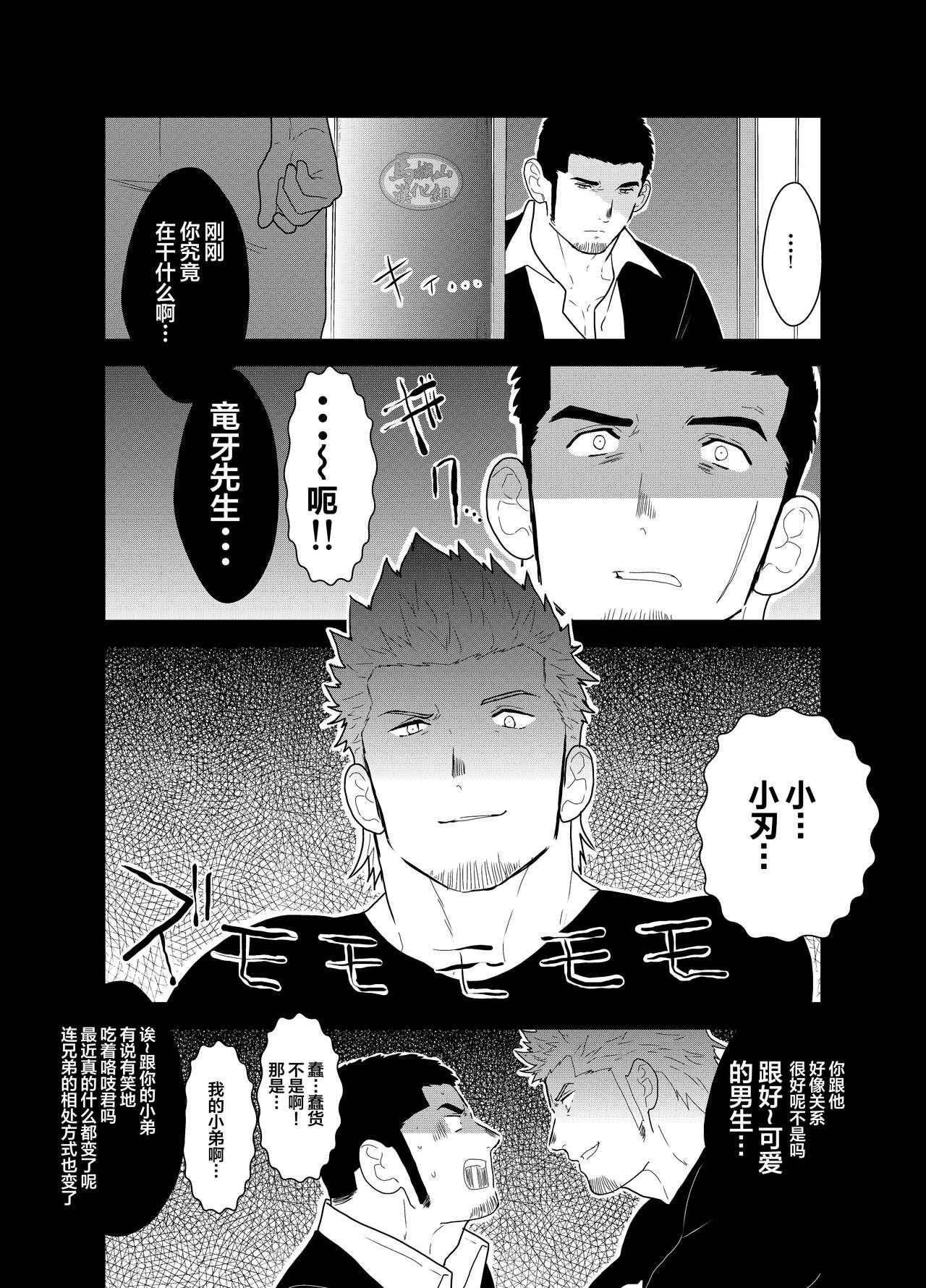 Moshimo Yakuza ni Koigokoro ga Mebae Hajimetara 11