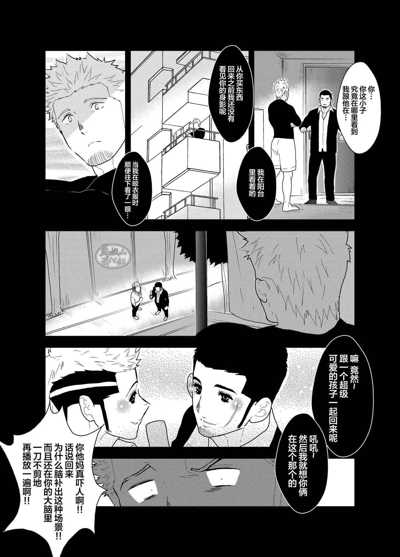 Moshimo Yakuza ni Koigokoro ga Mebae Hajimetara 12