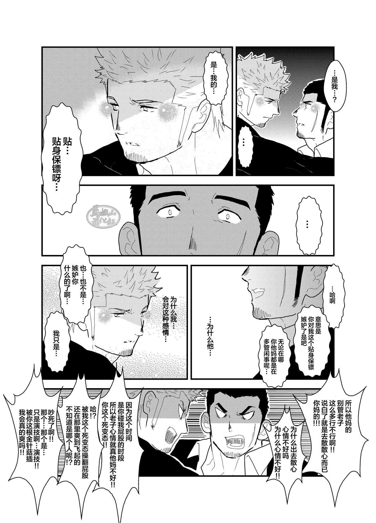 Moshimo Yakuza ni Koigokoro ga Mebae Hajimetara 14