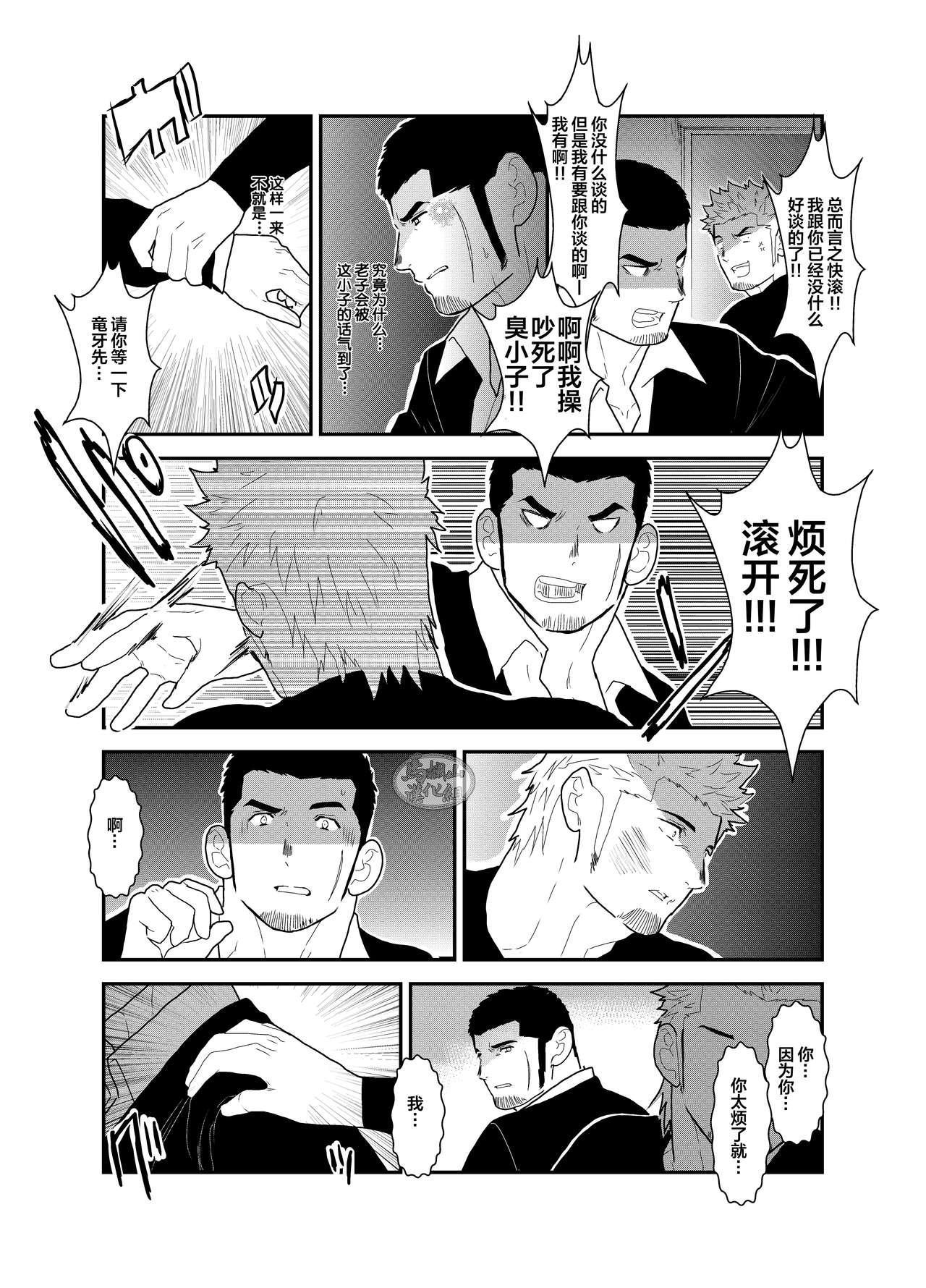 Moshimo Yakuza ni Koigokoro ga Mebae Hajimetara 15