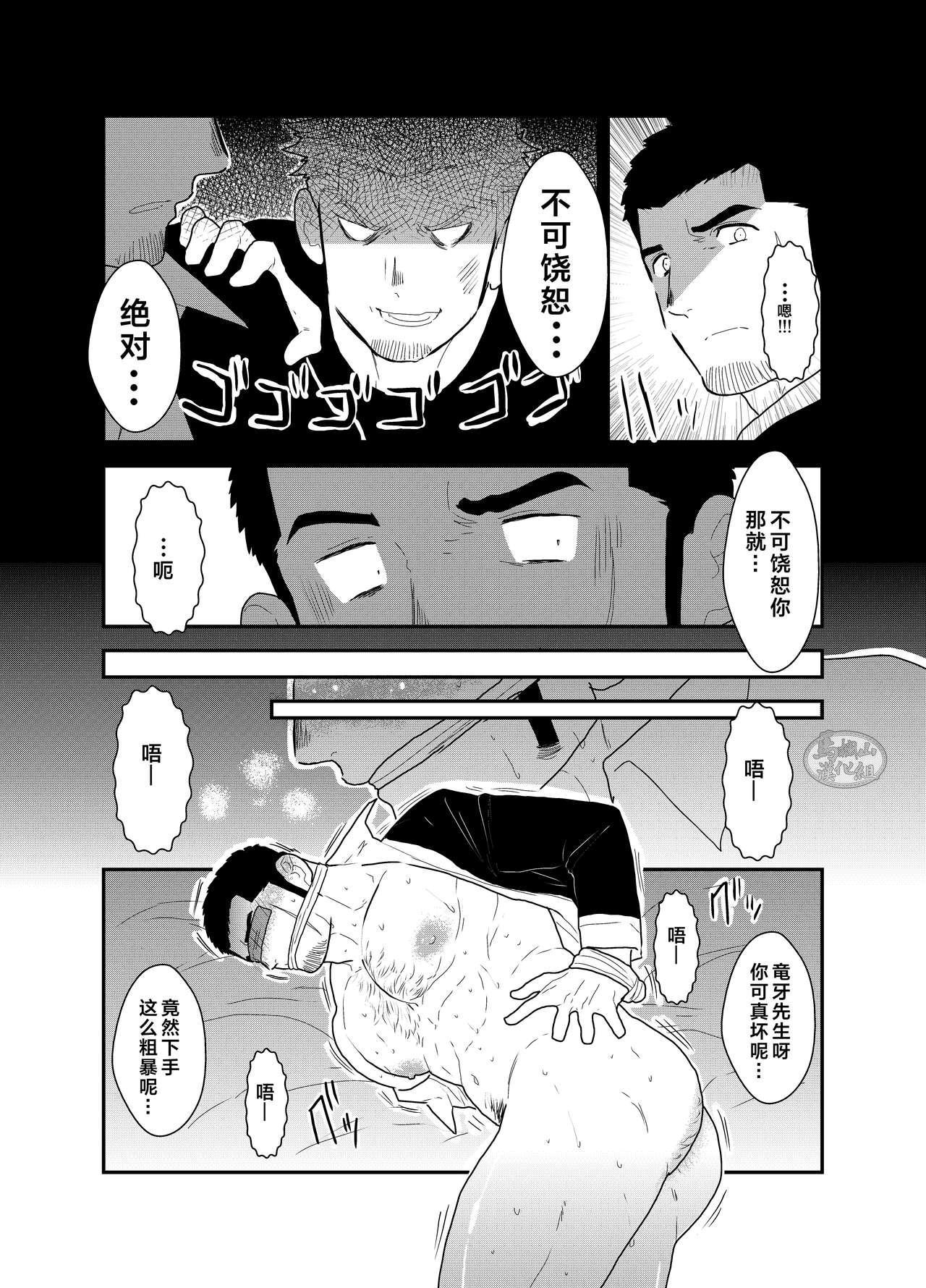 Moshimo Yakuza ni Koigokoro ga Mebae Hajimetara 16