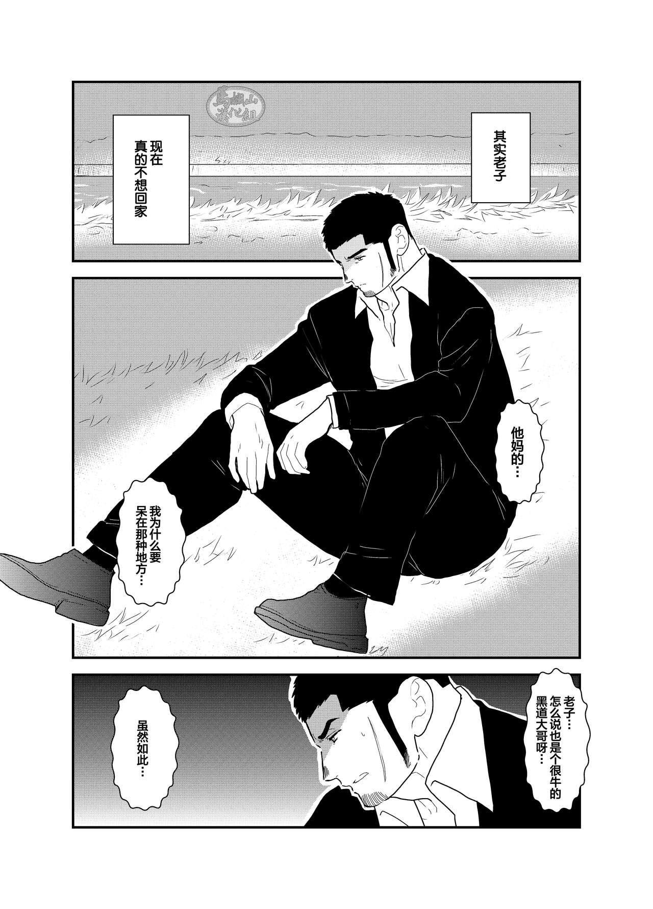 Moshimo Yakuza ni Koigokoro ga Mebae Hajimetara 1