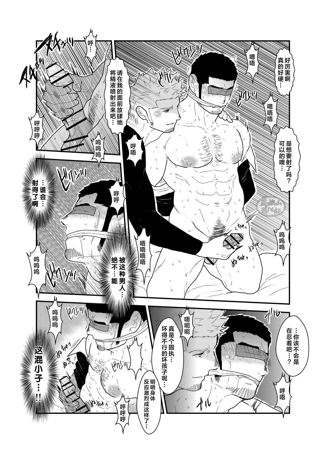 Moshimo Yakuza ni Koigokoro ga Mebae Hajimetara 19