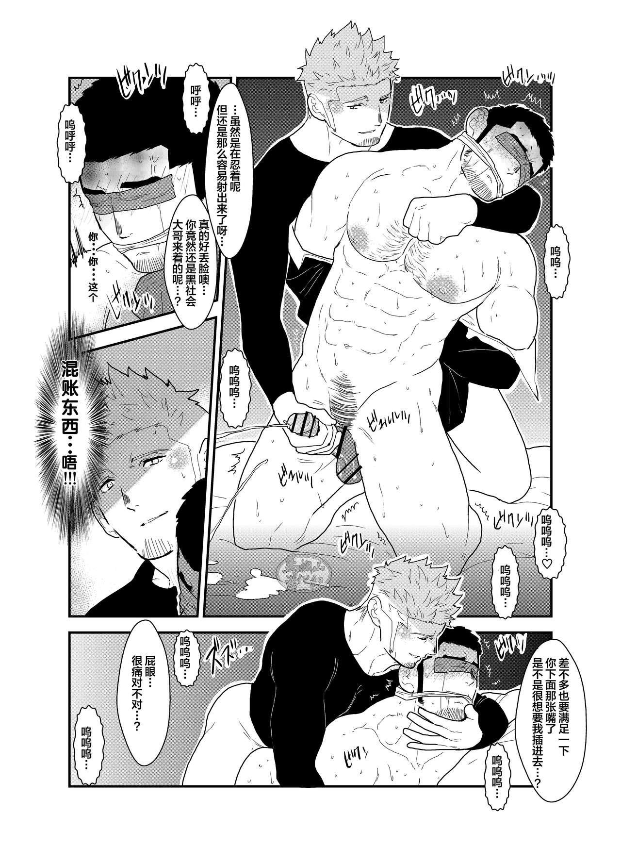 Moshimo Yakuza ni Koigokoro ga Mebae Hajimetara 21