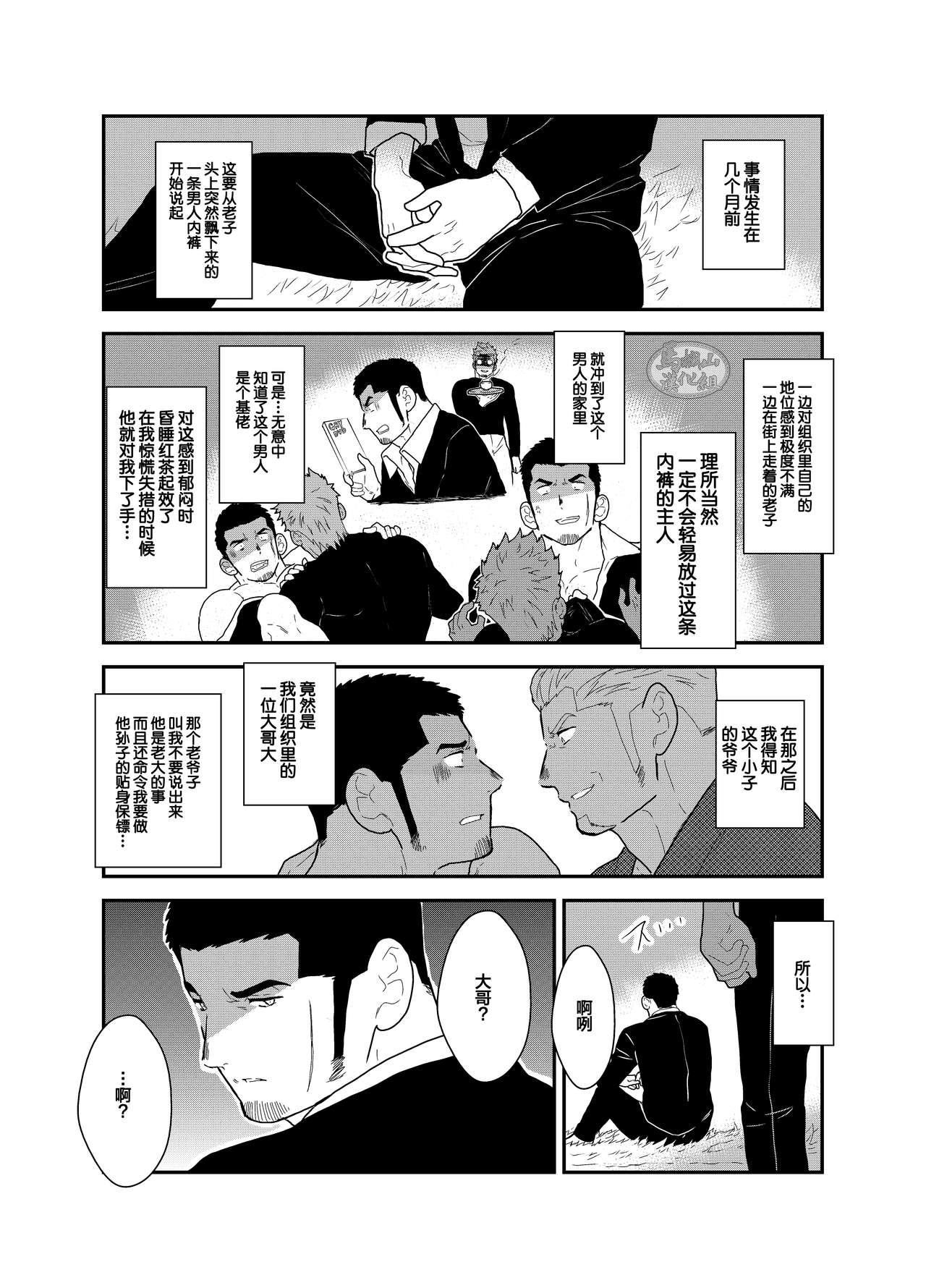 Moshimo Yakuza ni Koigokoro ga Mebae Hajimetara 2