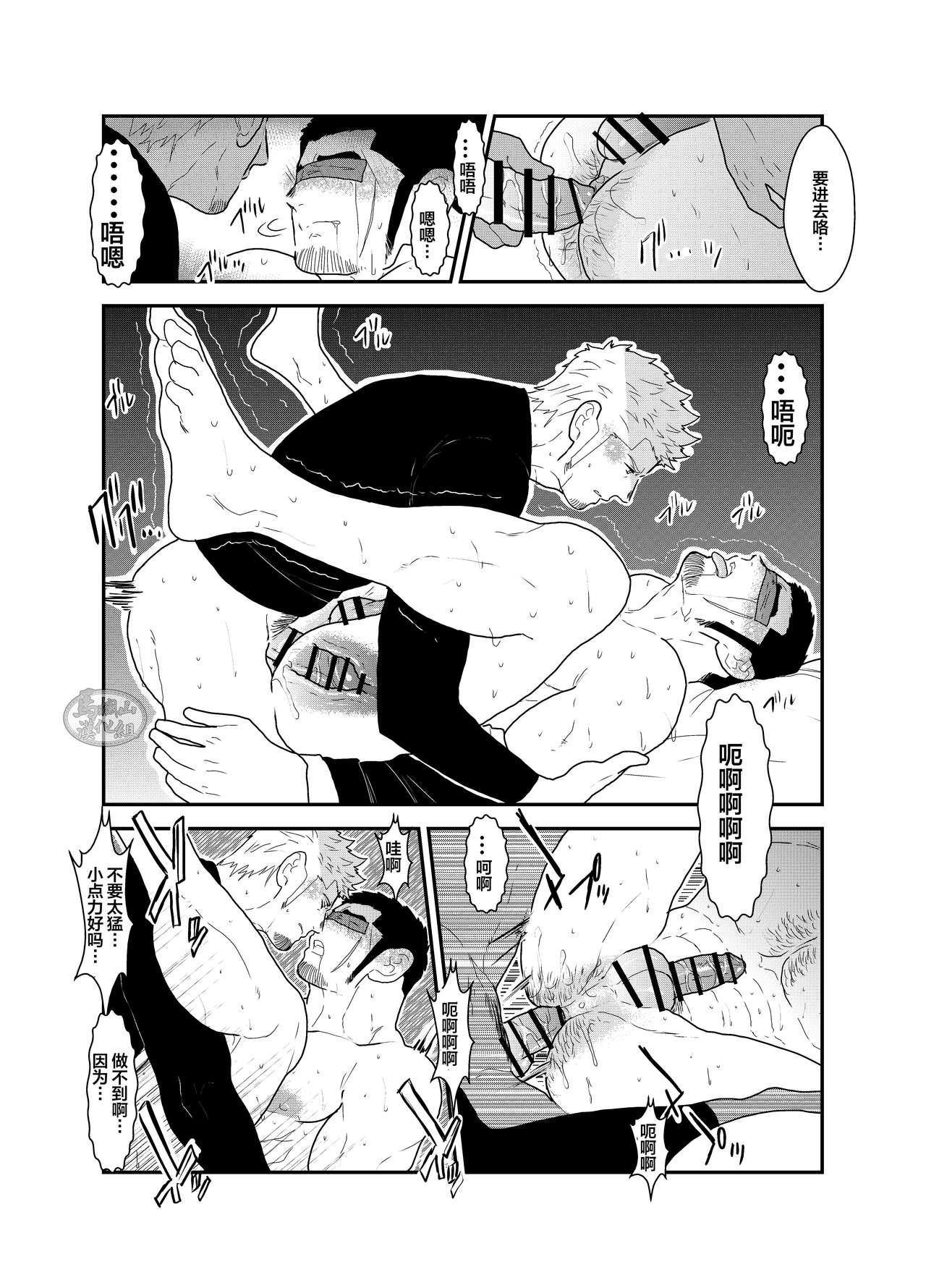 Moshimo Yakuza ni Koigokoro ga Mebae Hajimetara 29