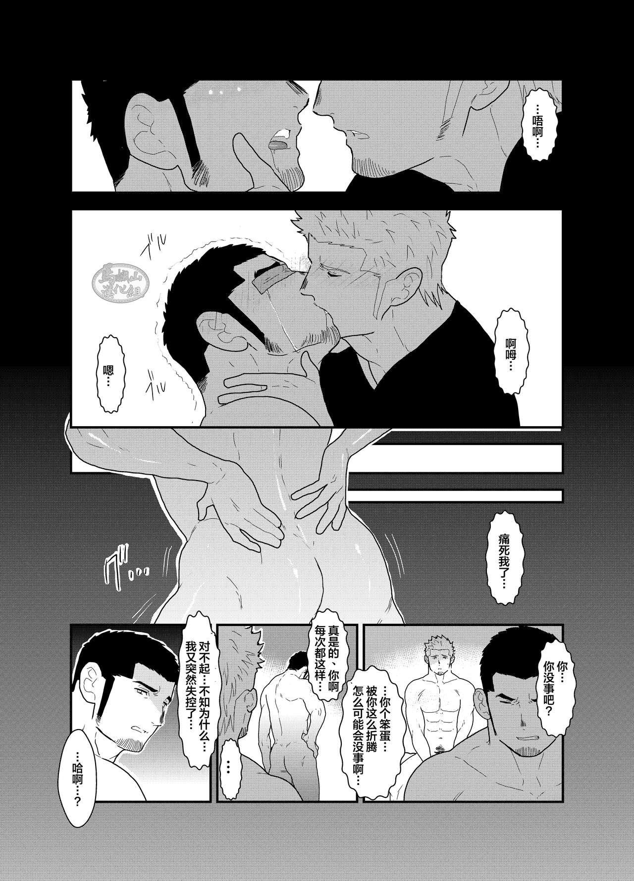 Moshimo Yakuza ni Koigokoro ga Mebae Hajimetara 33