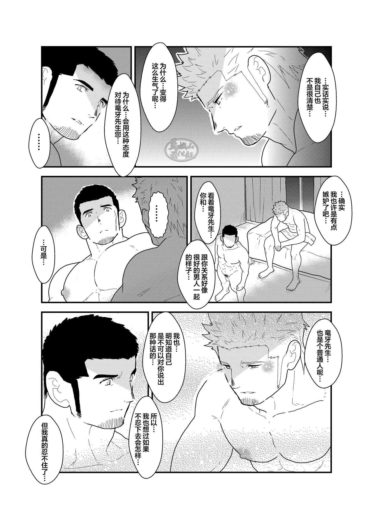 Moshimo Yakuza ni Koigokoro ga Mebae Hajimetara 34