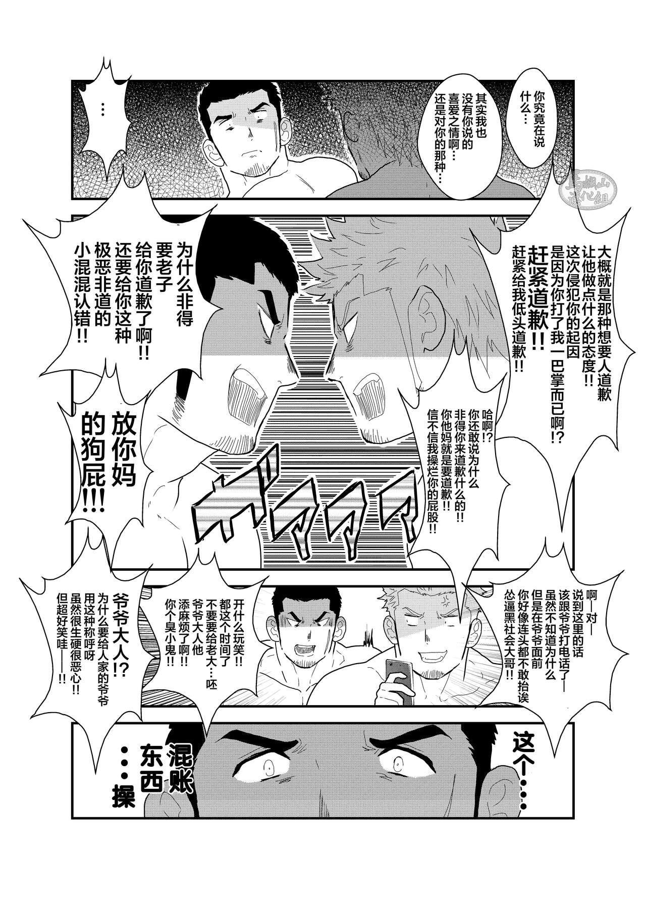 Moshimo Yakuza ni Koigokoro ga Mebae Hajimetara 37
