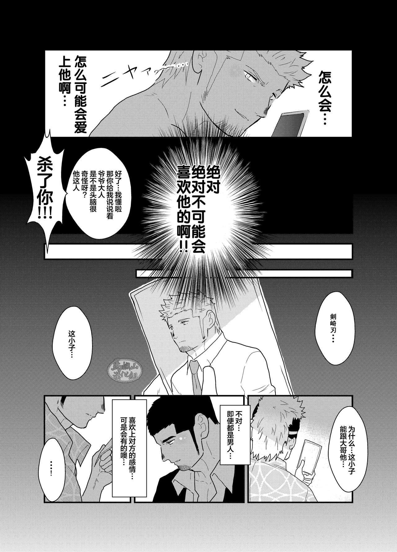 Moshimo Yakuza ni Koigokoro ga Mebae Hajimetara 38
