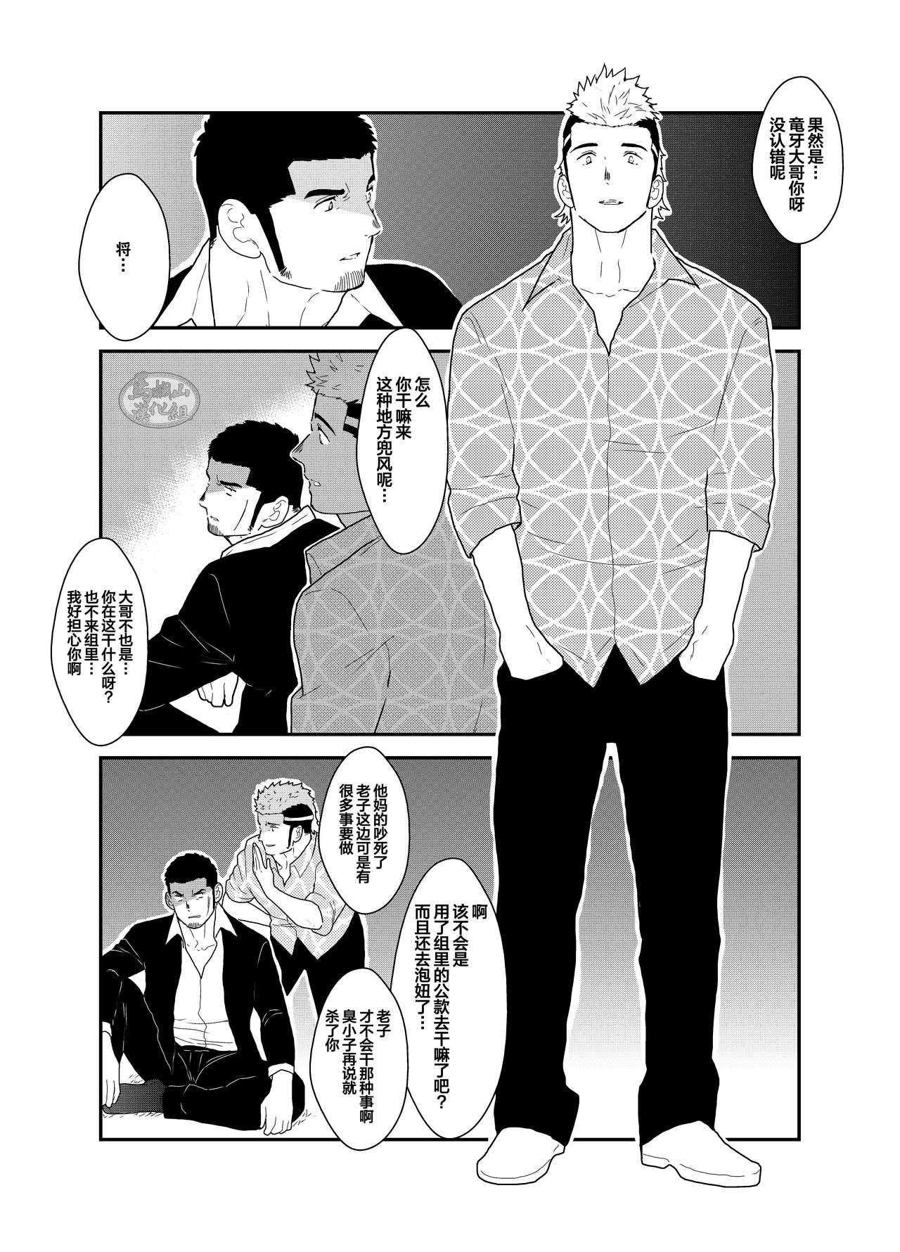 Moshimo Yakuza ni Koigokoro ga Mebae Hajimetara 3