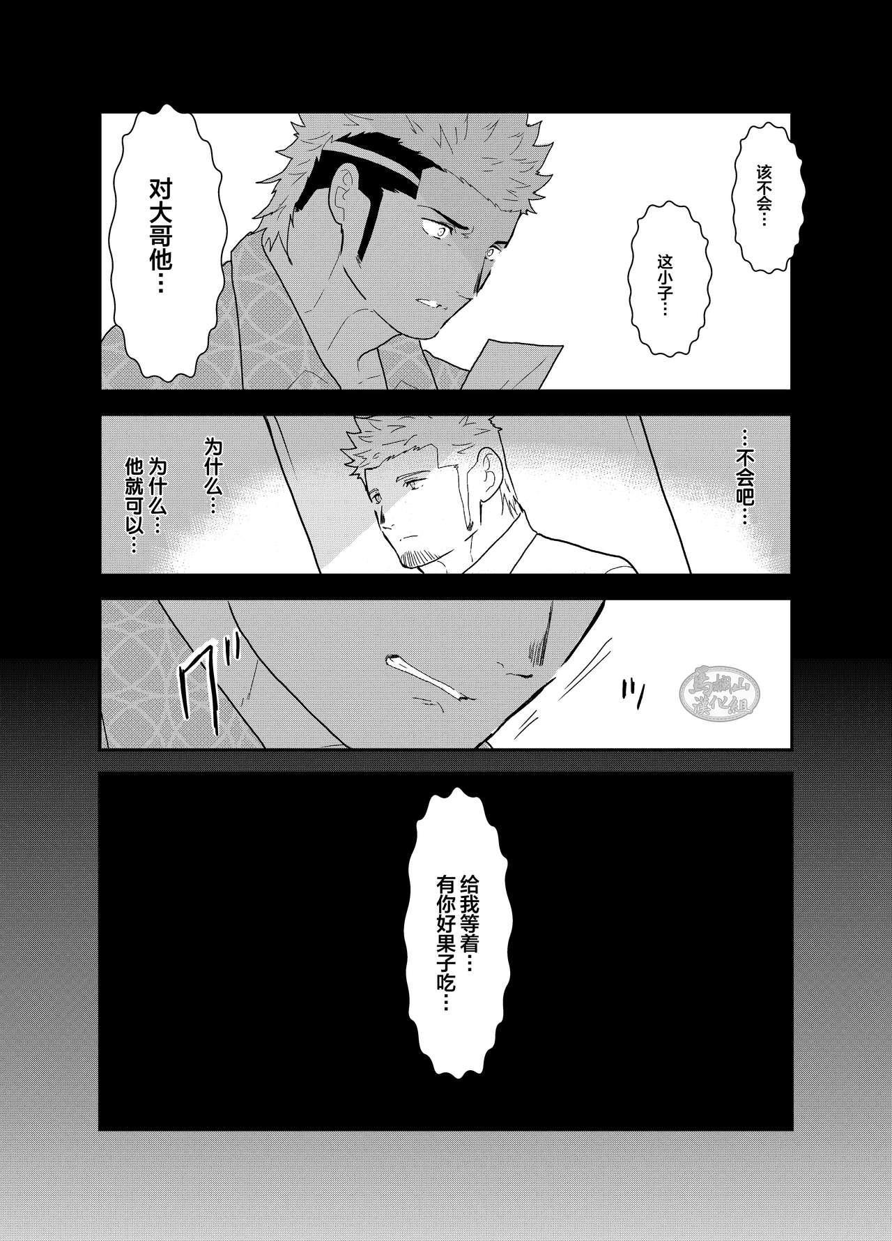 Moshimo Yakuza ni Koigokoro ga Mebae Hajimetara 39