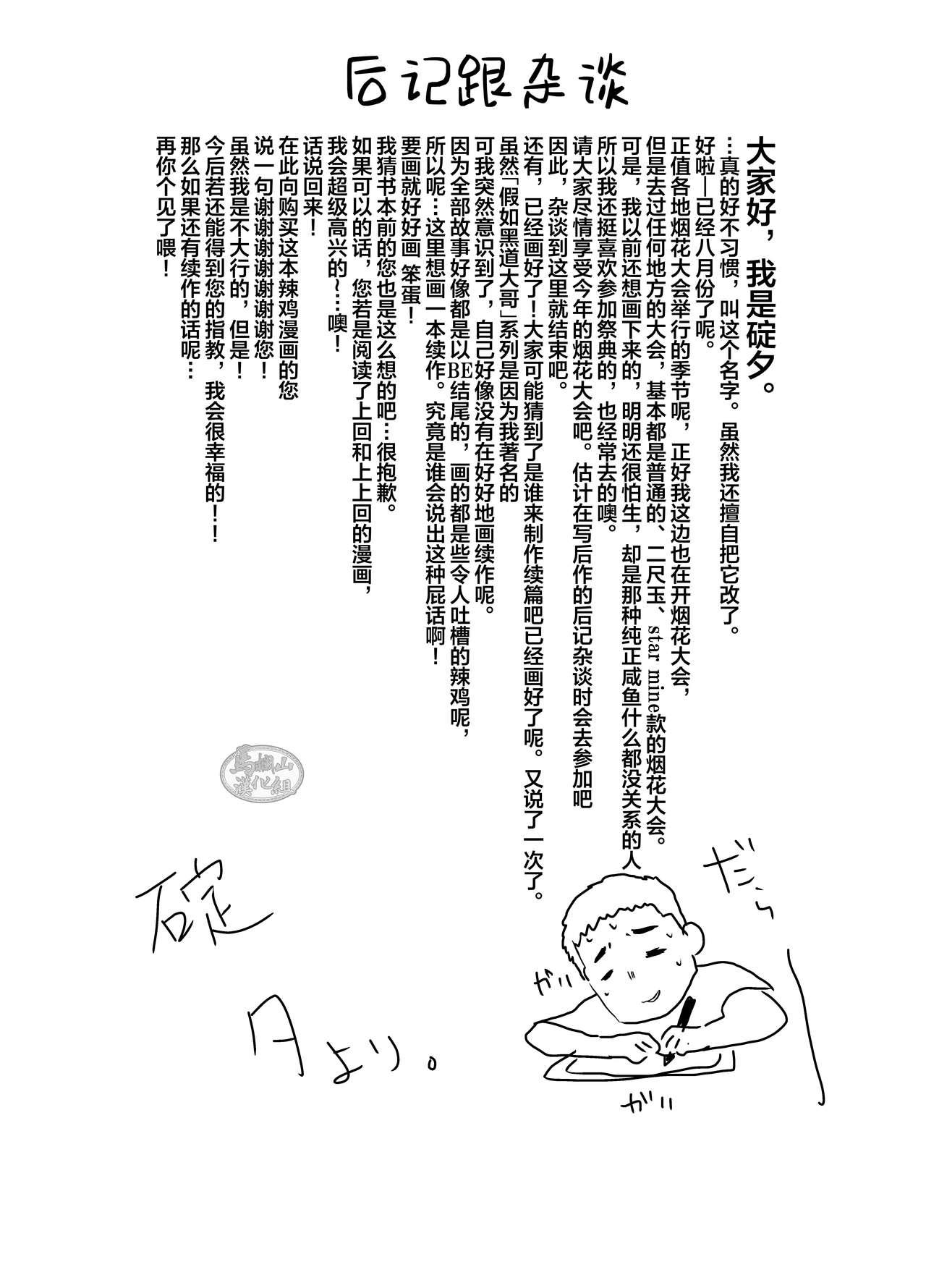 Moshimo Yakuza ni Koigokoro ga Mebae Hajimetara 40