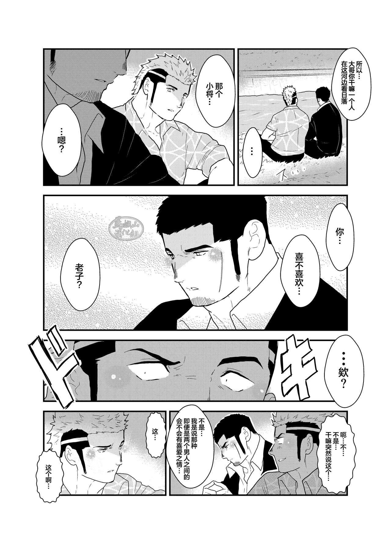 Moshimo Yakuza ni Koigokoro ga Mebae Hajimetara 4