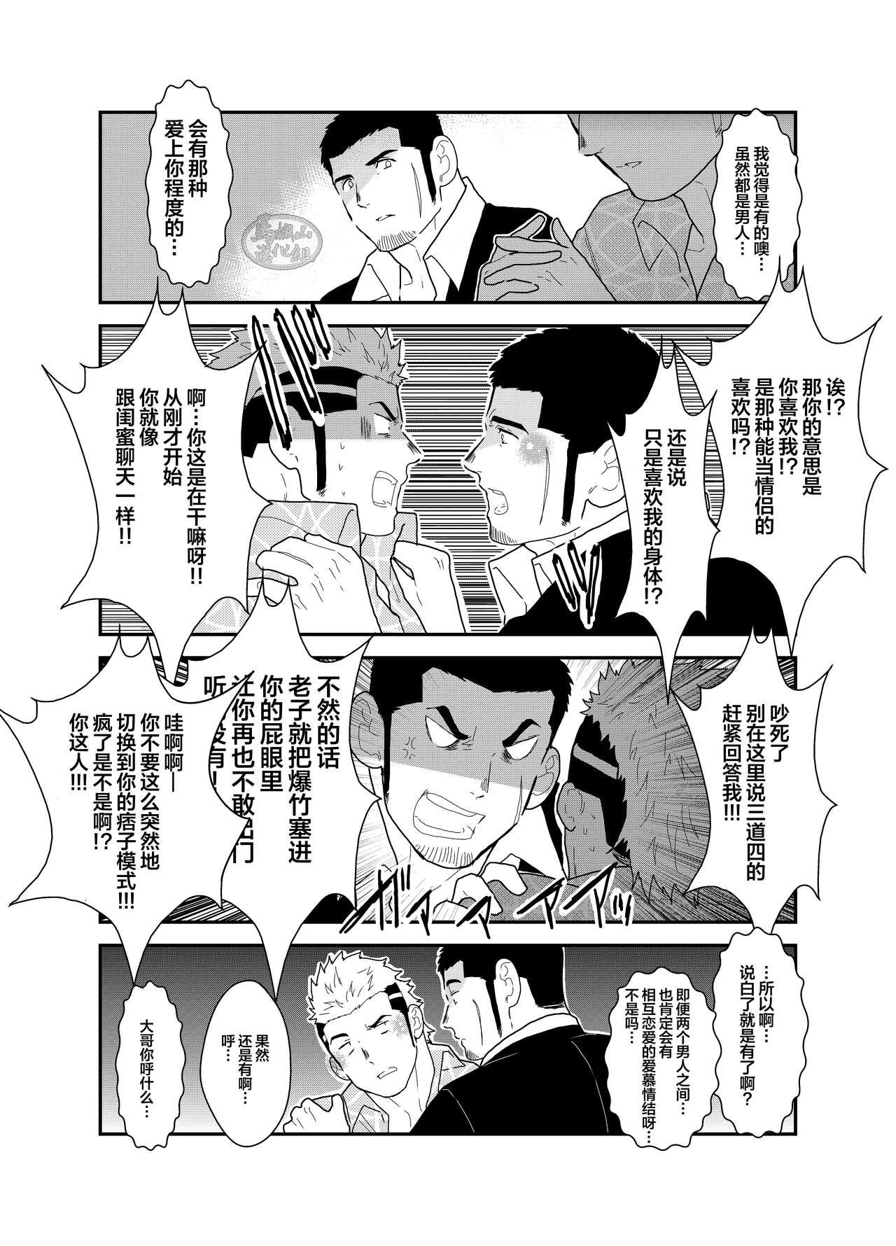 Moshimo Yakuza ni Koigokoro ga Mebae Hajimetara 5