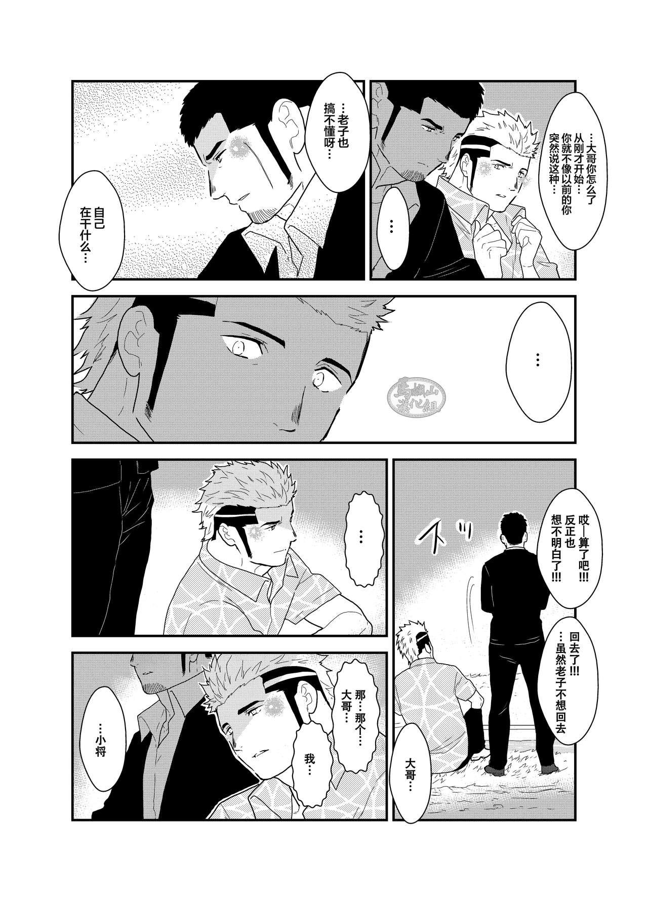 Moshimo Yakuza ni Koigokoro ga Mebae Hajimetara 6