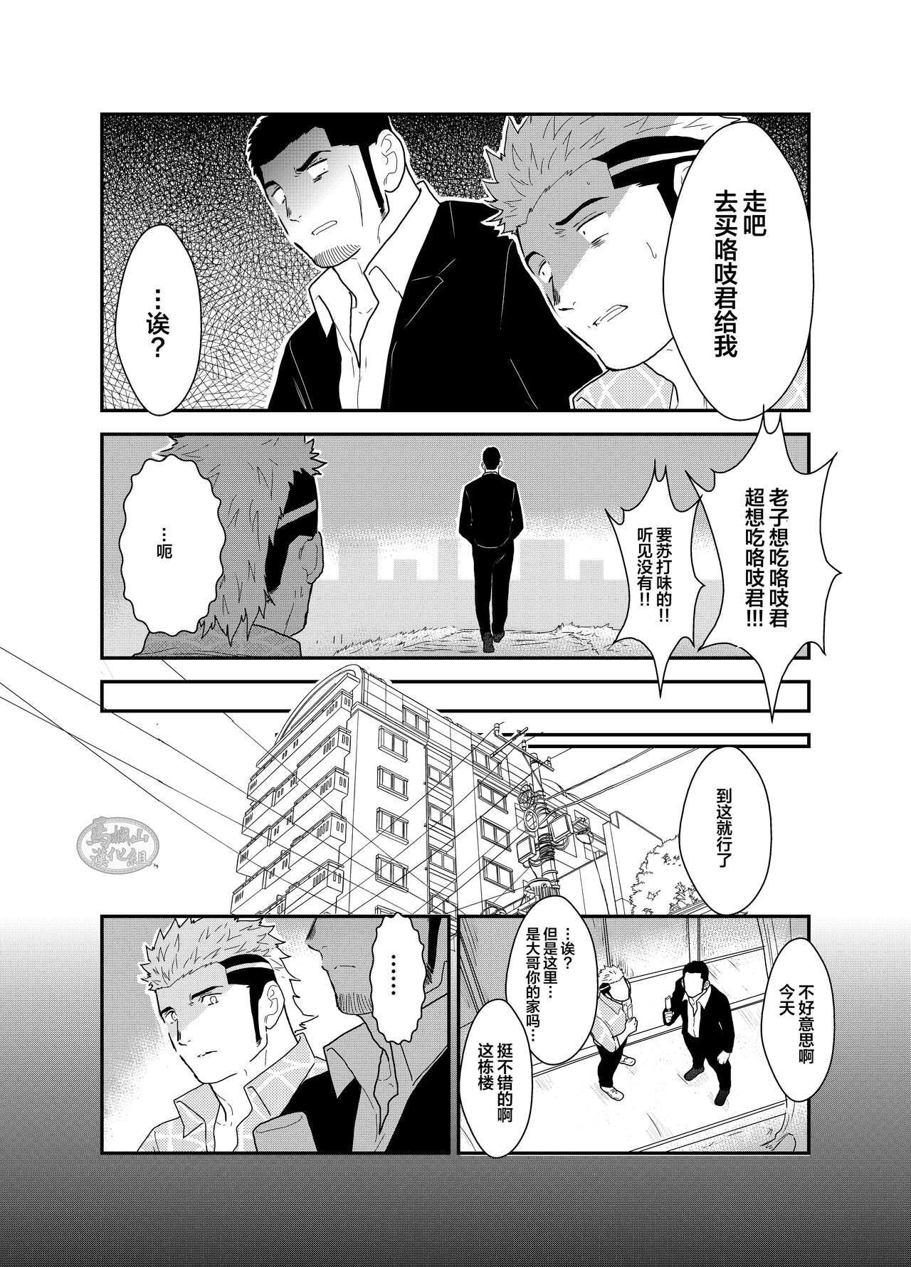 Moshimo Yakuza ni Koigokoro ga Mebae Hajimetara 7