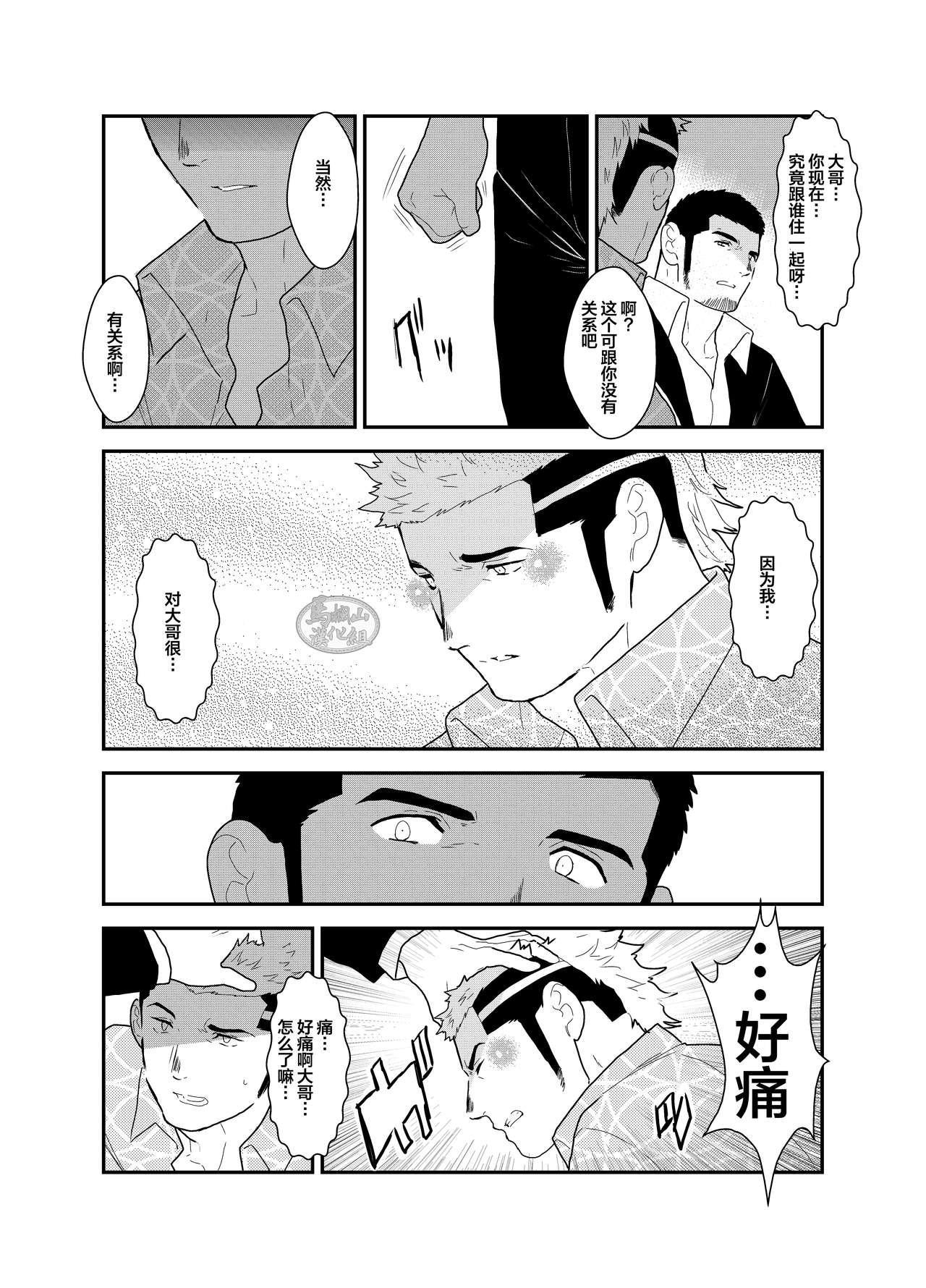 Moshimo Yakuza ni Koigokoro ga Mebae Hajimetara 8