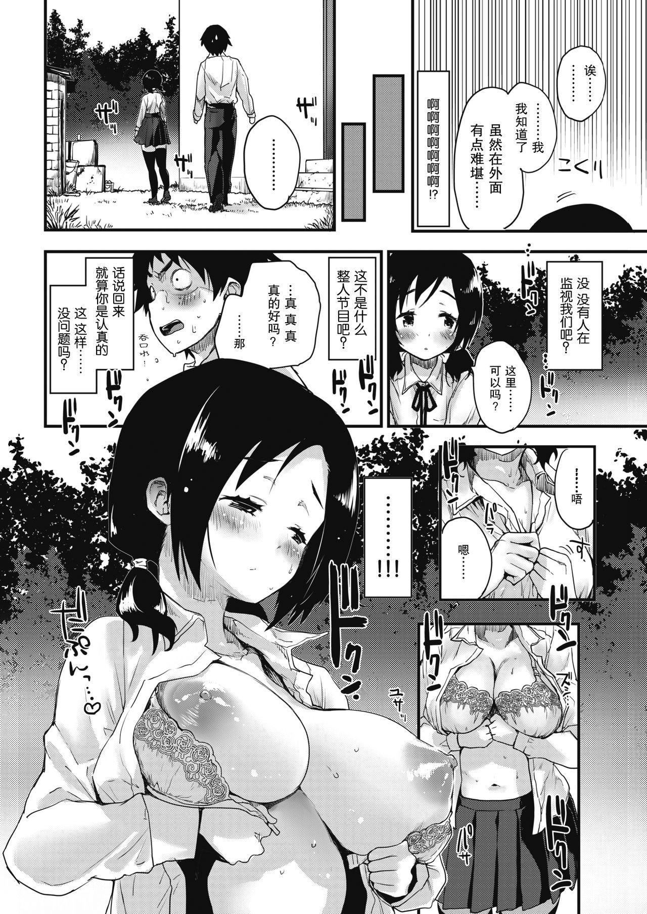 Kanojo ni Dekiru Koto | 她所擅长的事情 6