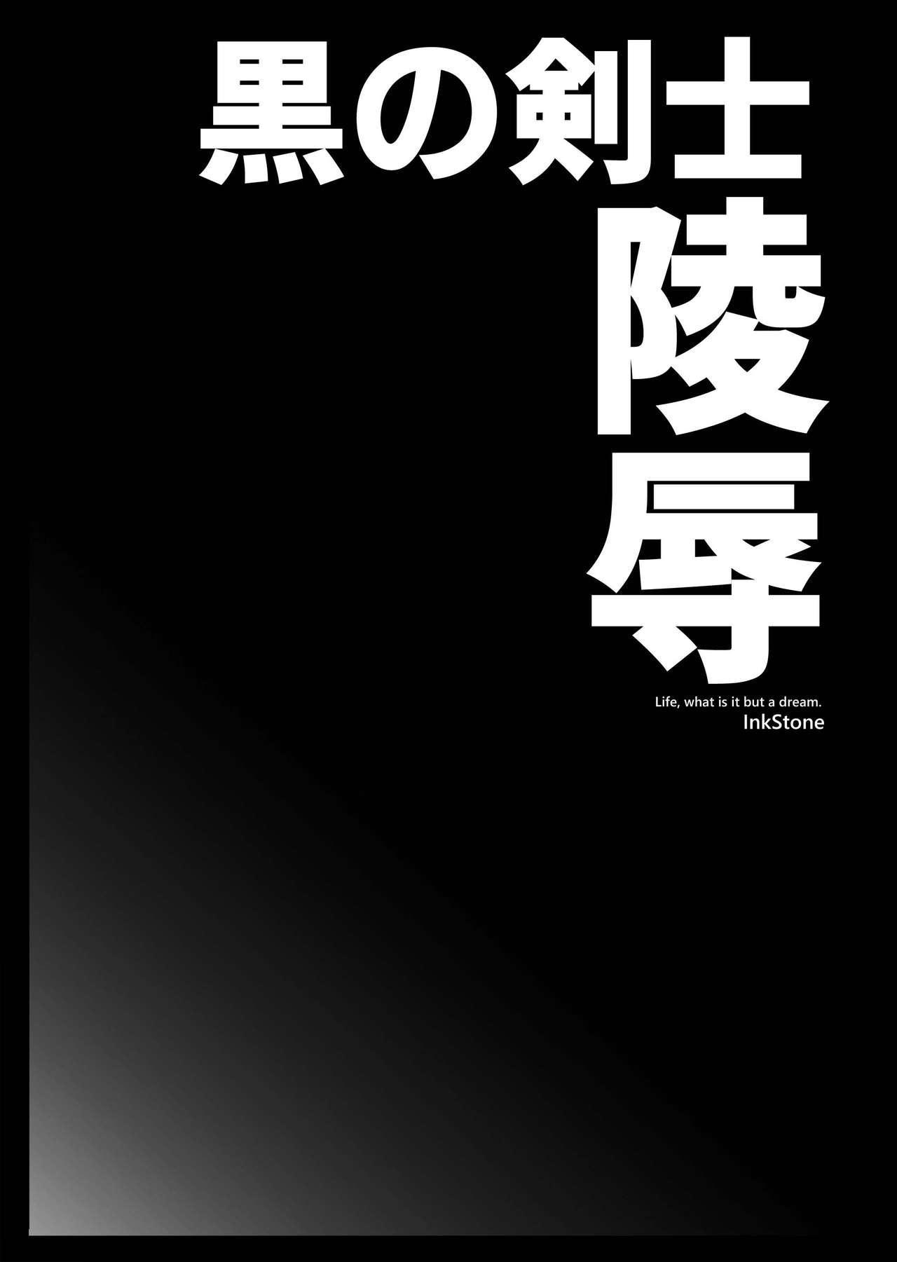 Kuro no Kenshi Ryoujoku 59
