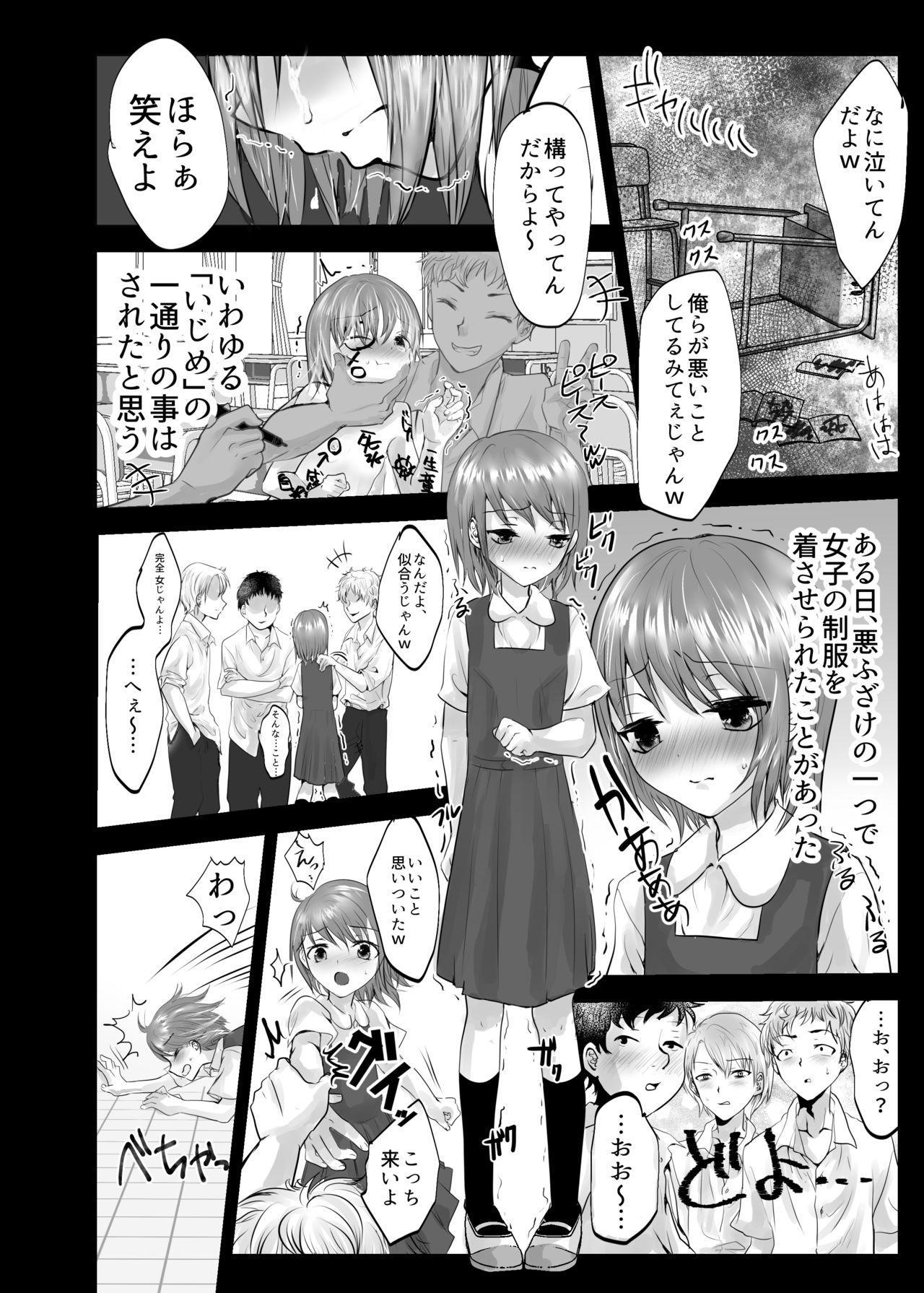 Houkago no Scapegoat 7